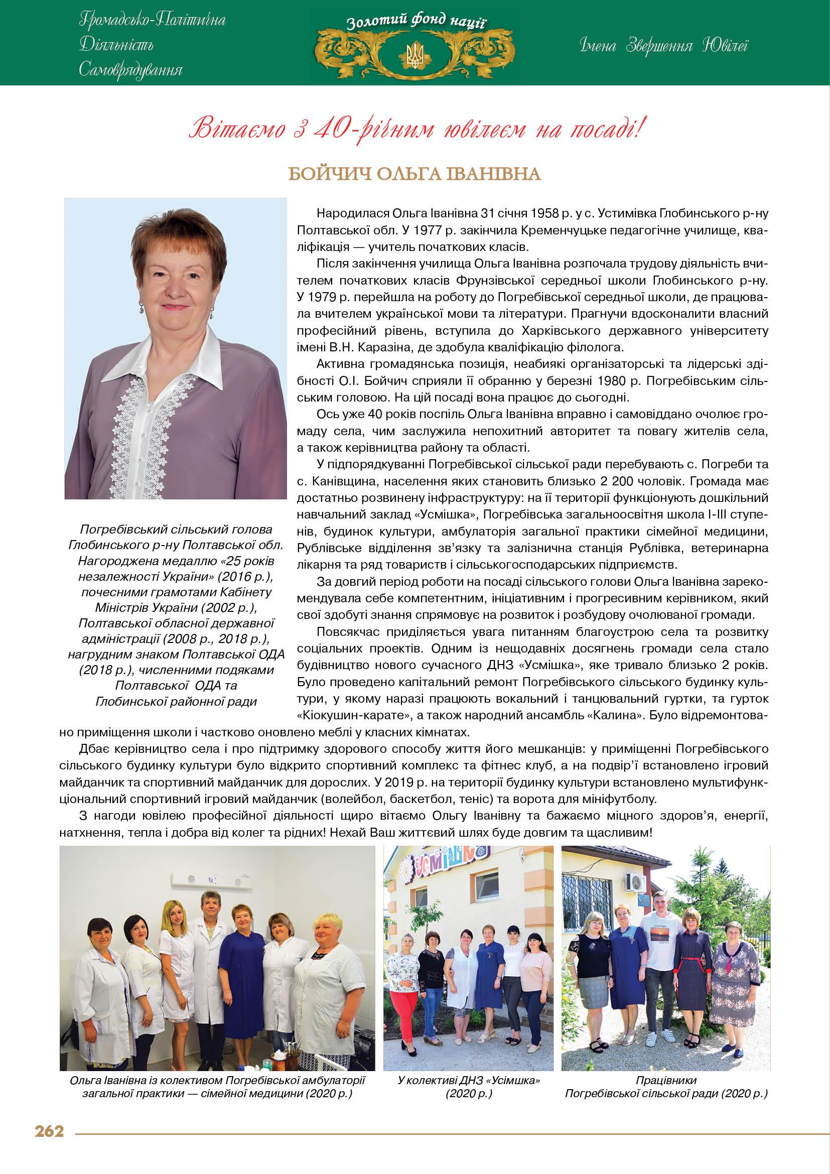 Бойчич Ольга Іванівна
