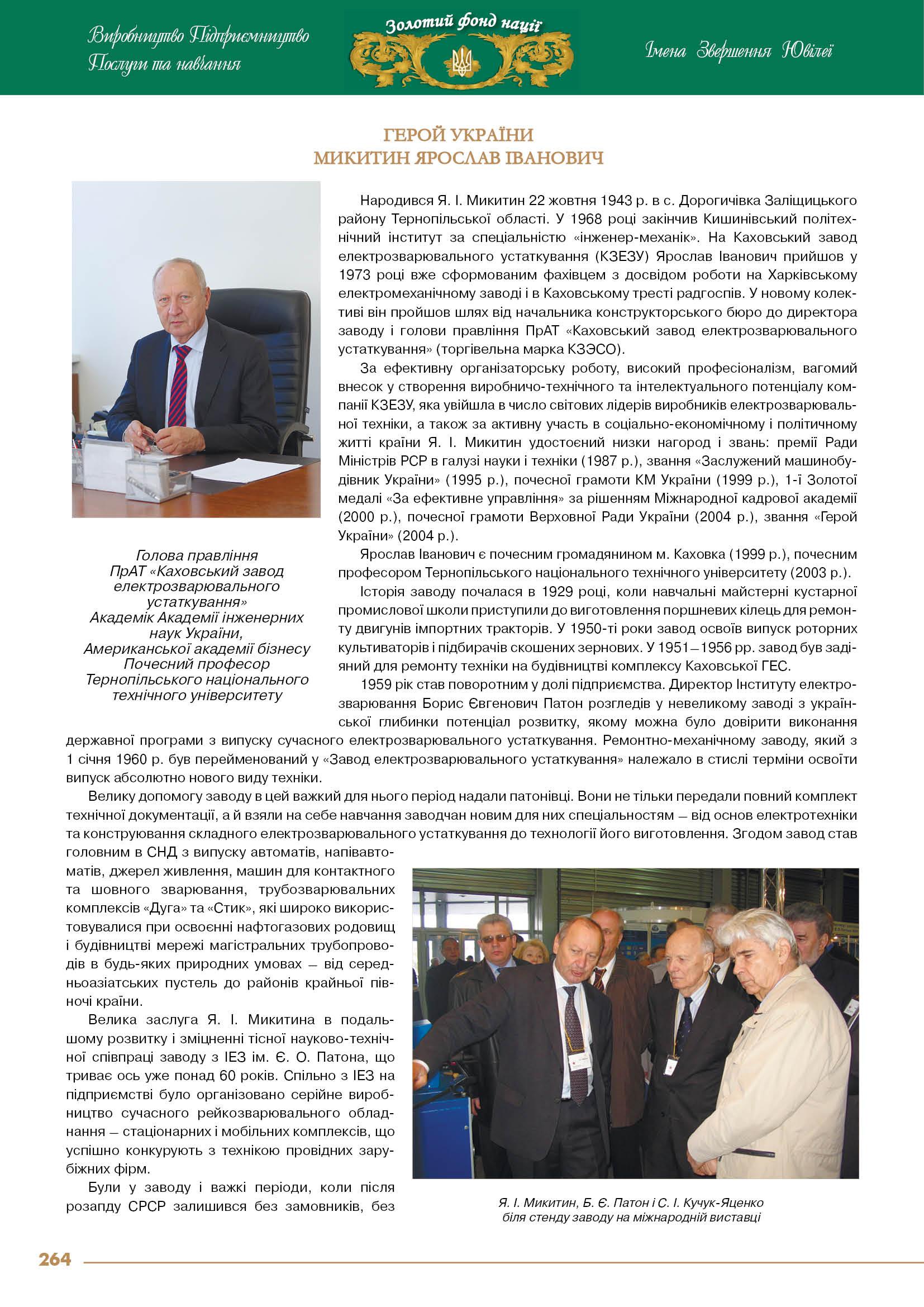 Микитин Ярослав Іванович