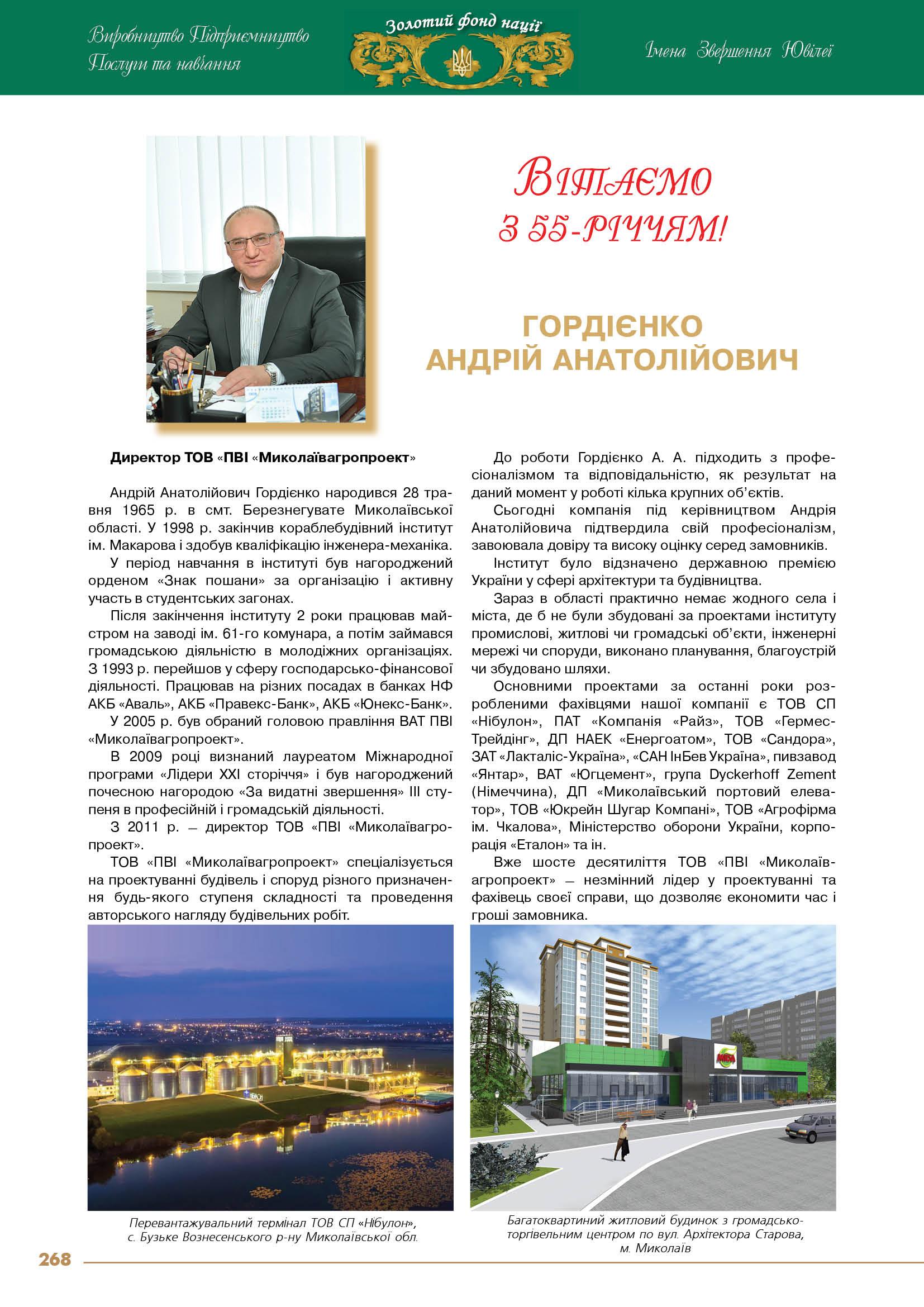 Гордієнко Андрій Анатолійович