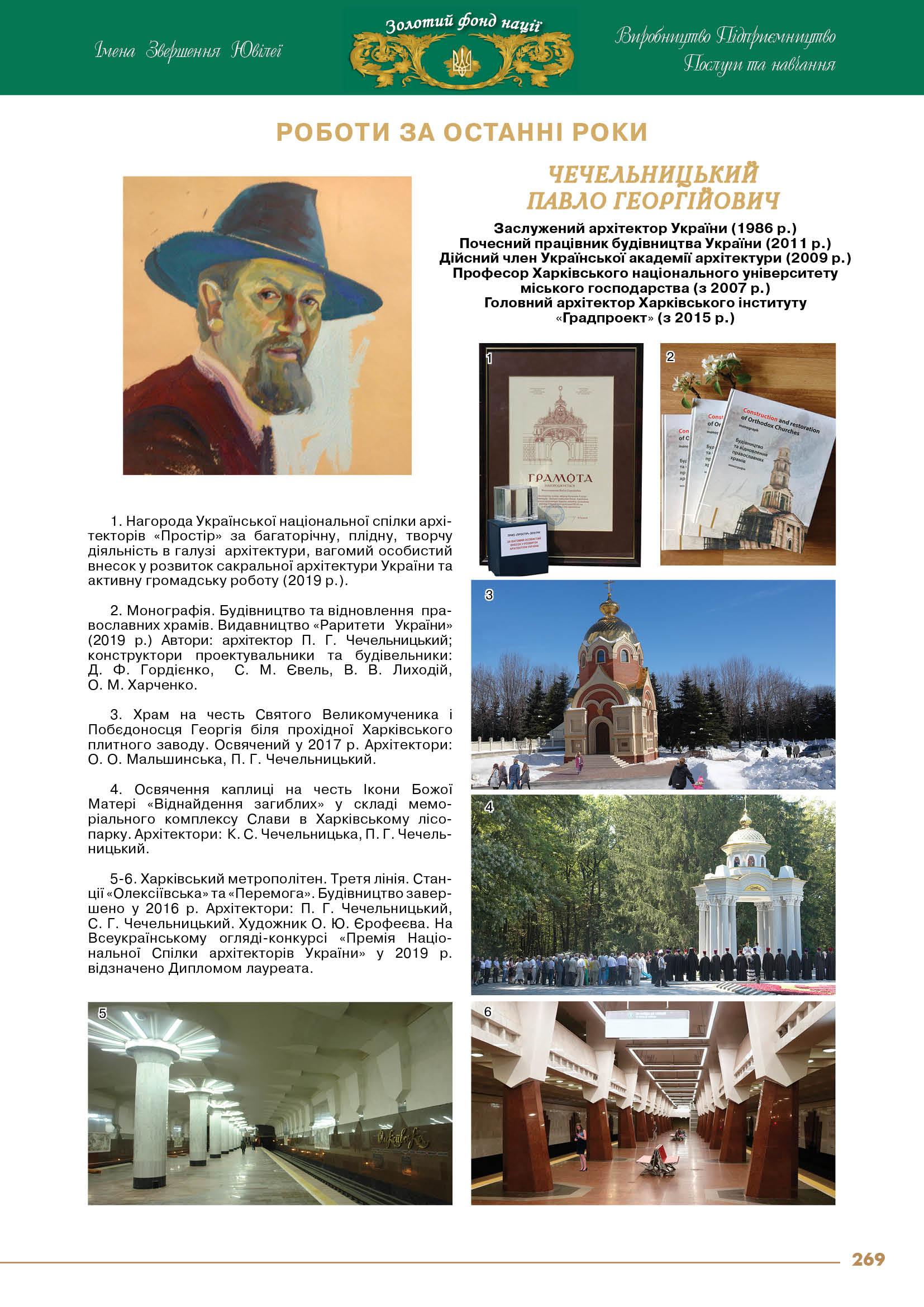 Чечельницький Павло Георгійович