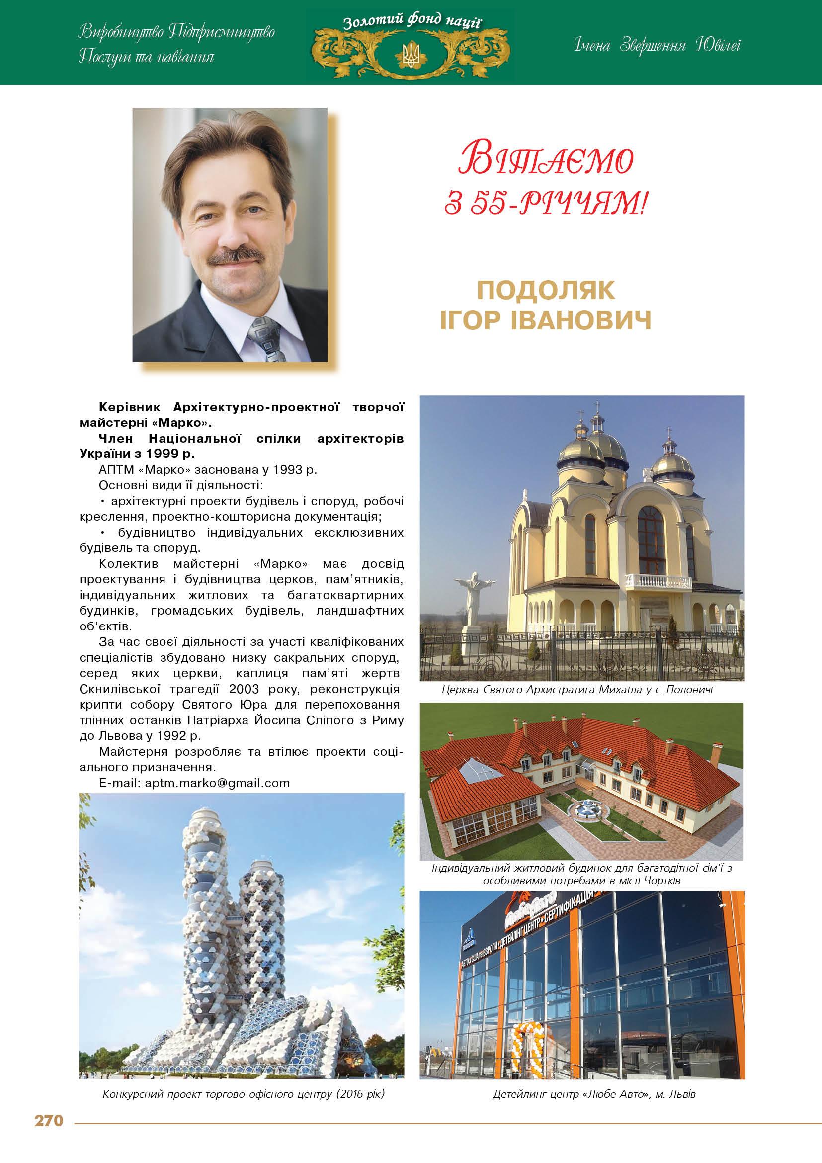 Подоляк Ігор Іванович