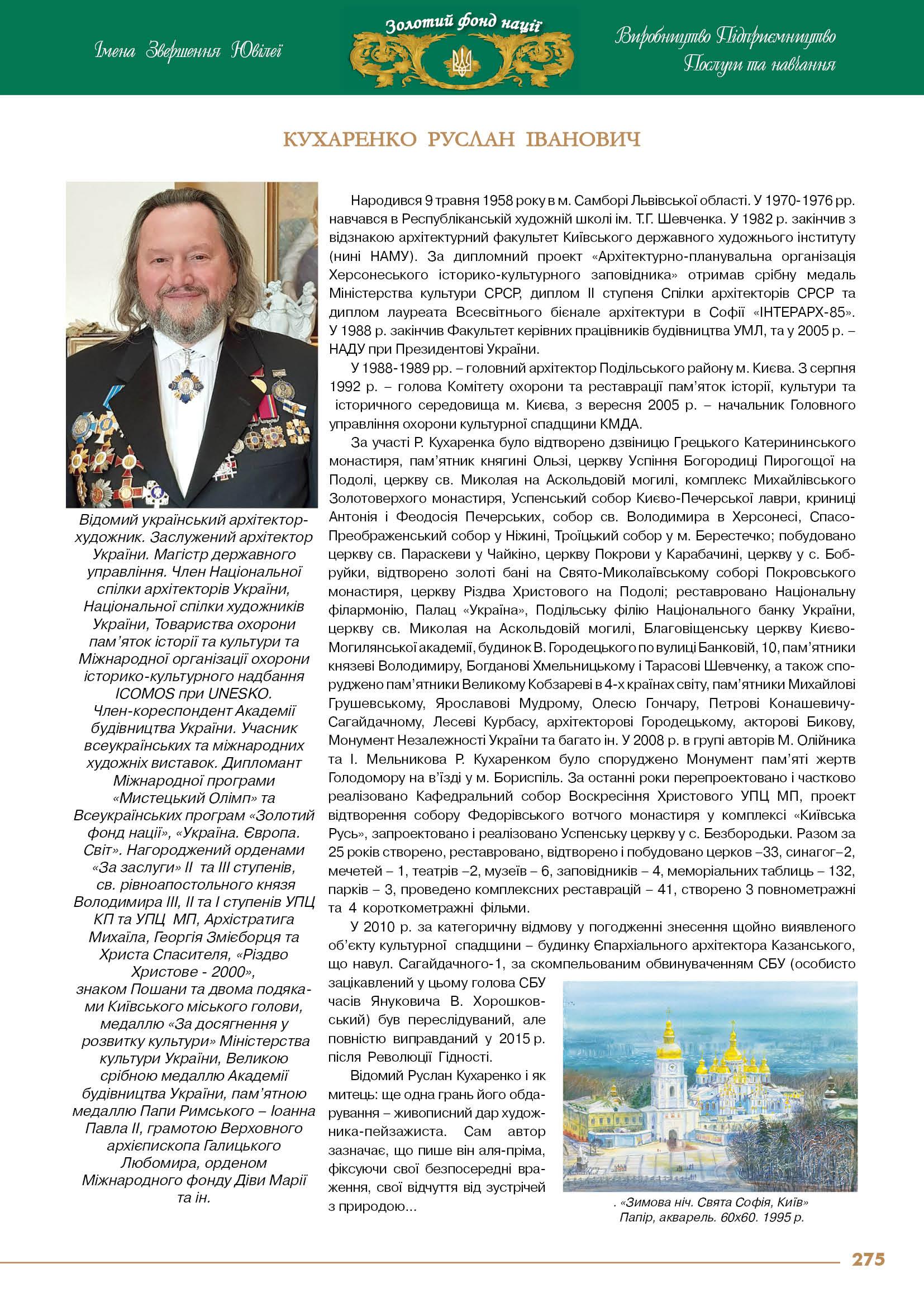 Кухаренко Руслан Іванович