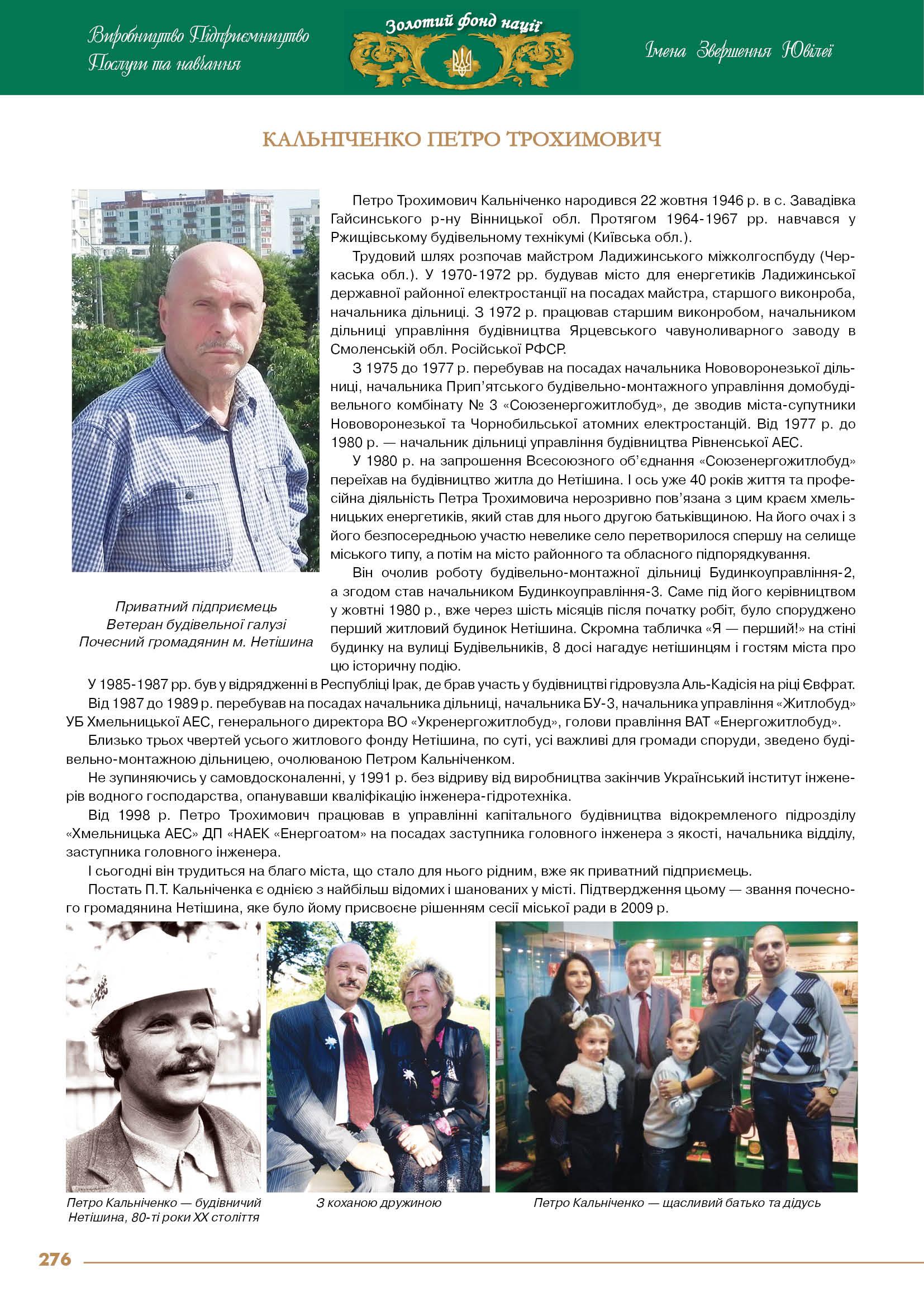 Кальніченко Петро Трохимович
