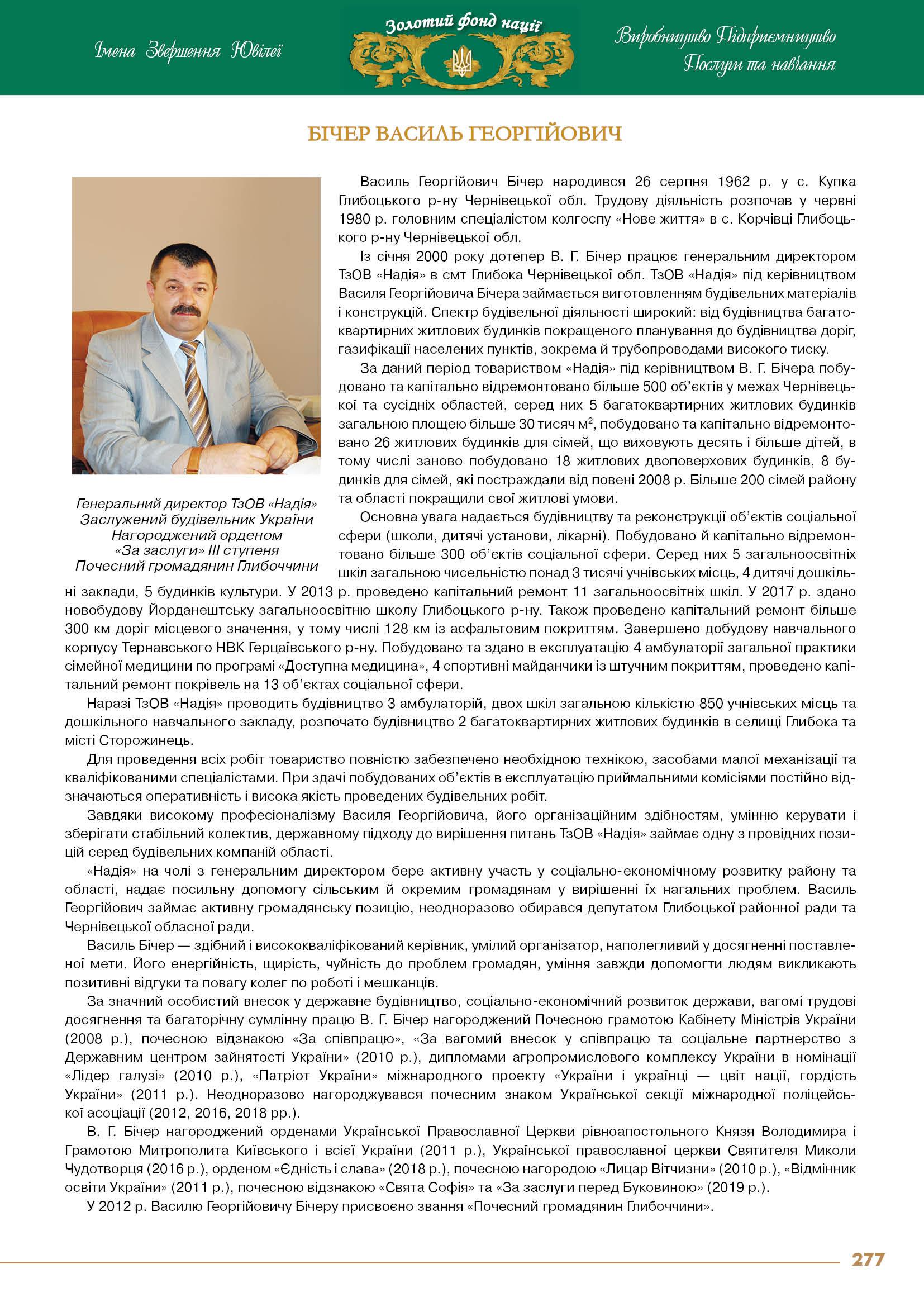 Бічер Василь Георгійович