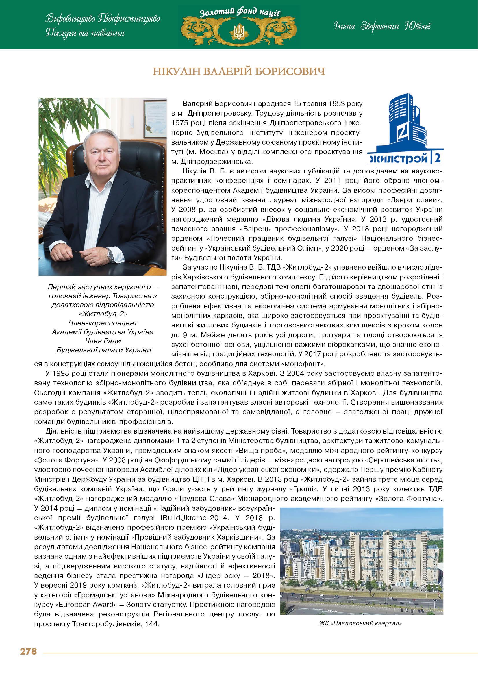 Нікулін Валерій Борисович