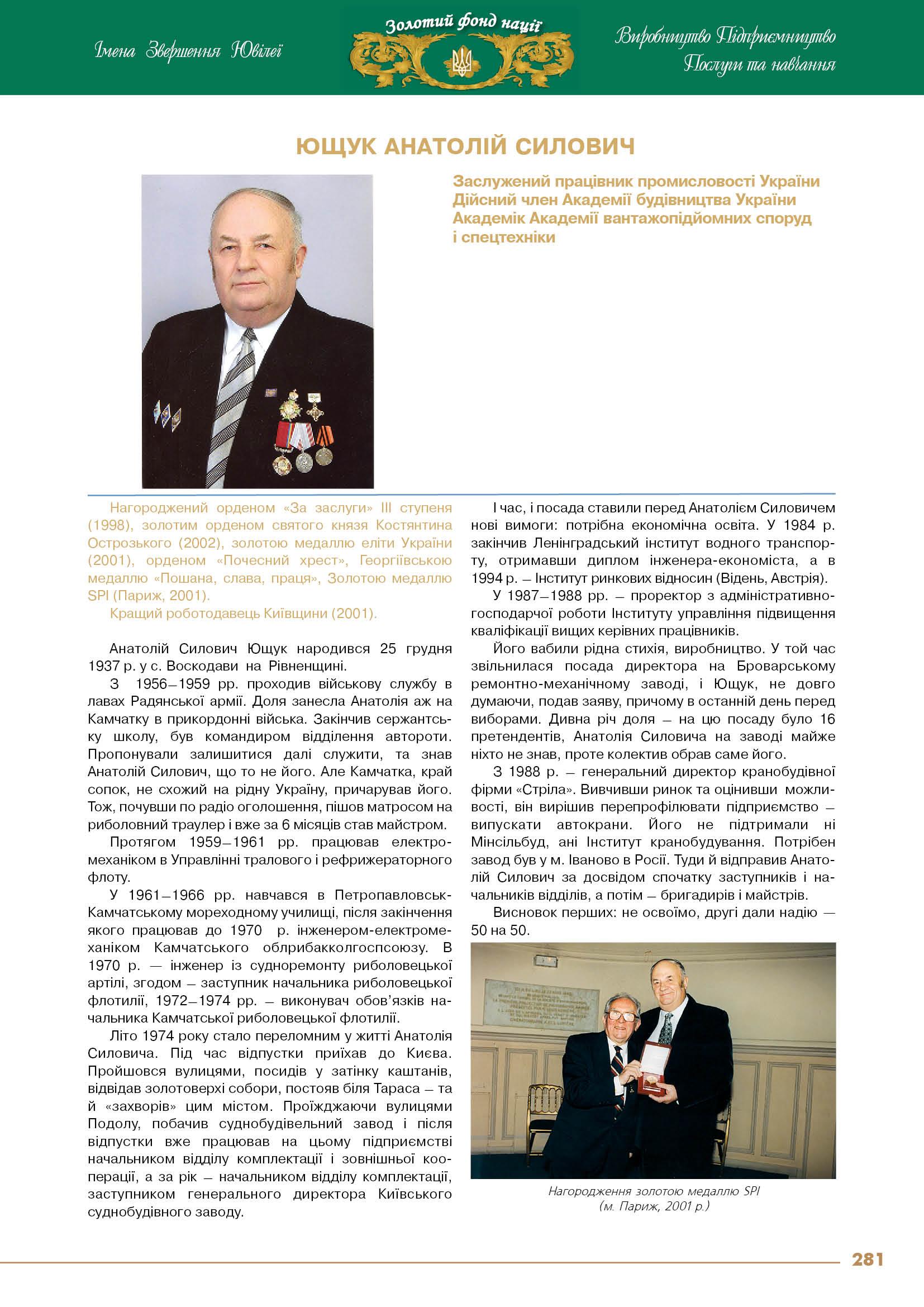 Ющук Анатолій Силович