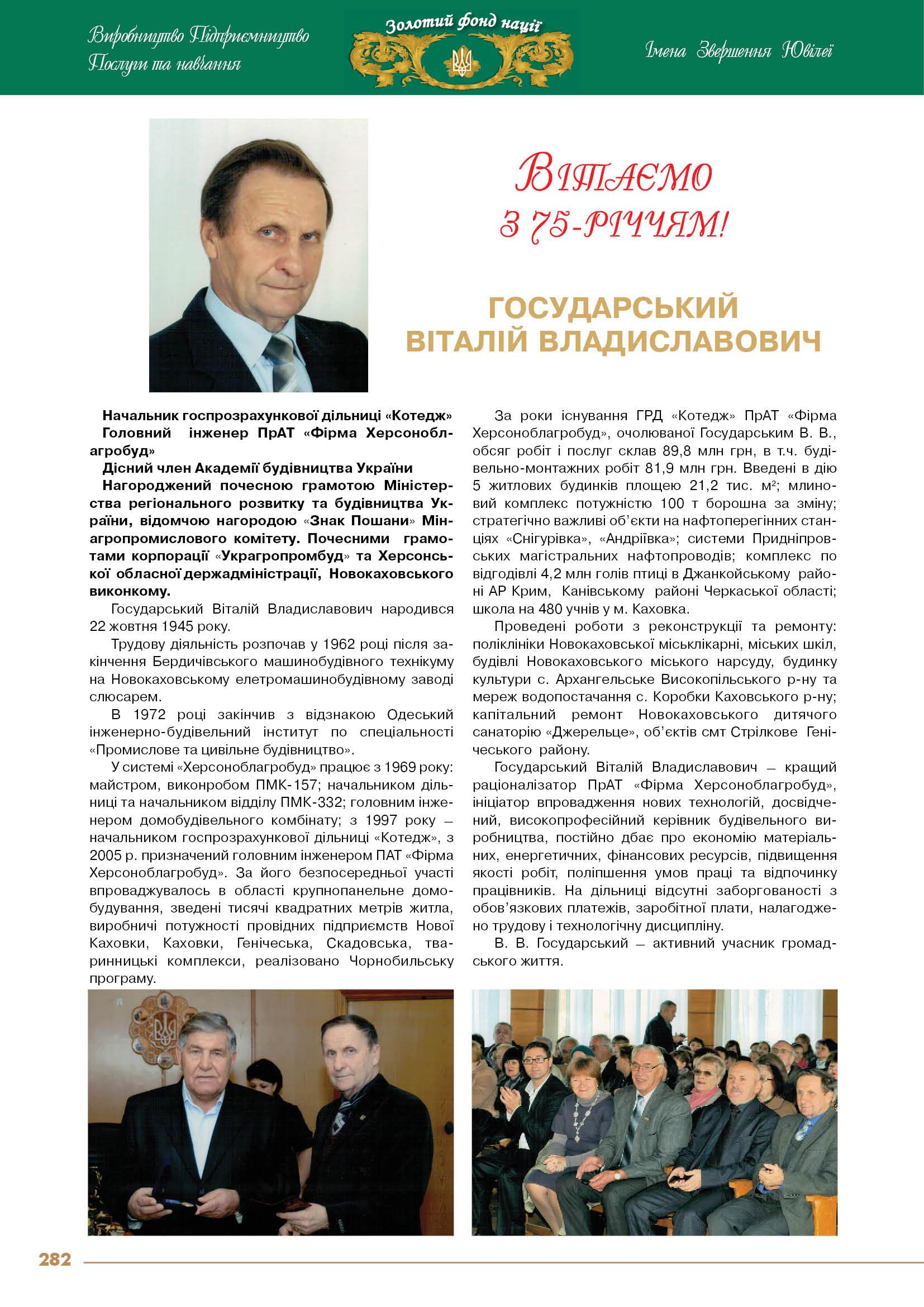 Государський Віталій Владиславович