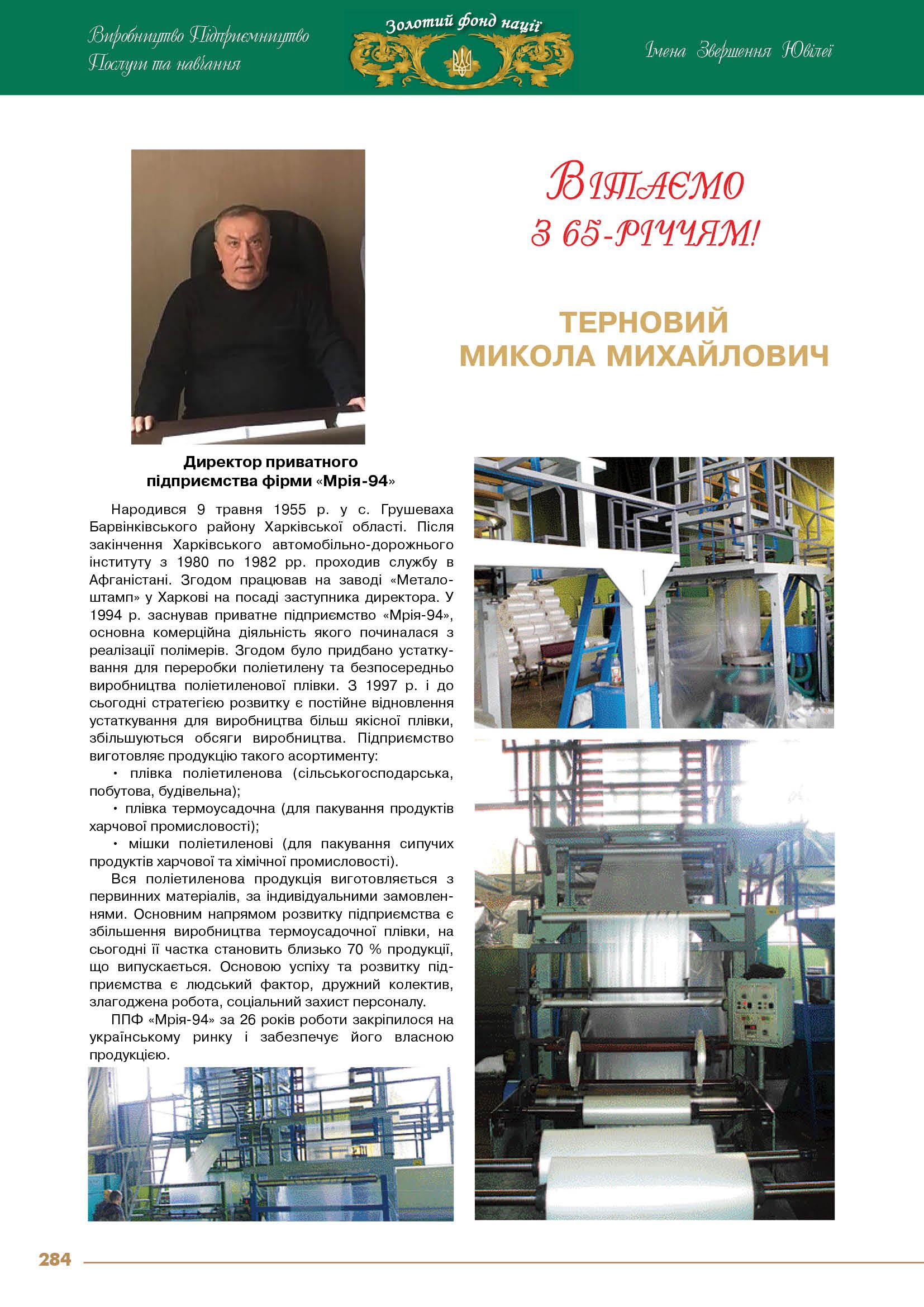 Терновий Микола Михайлович