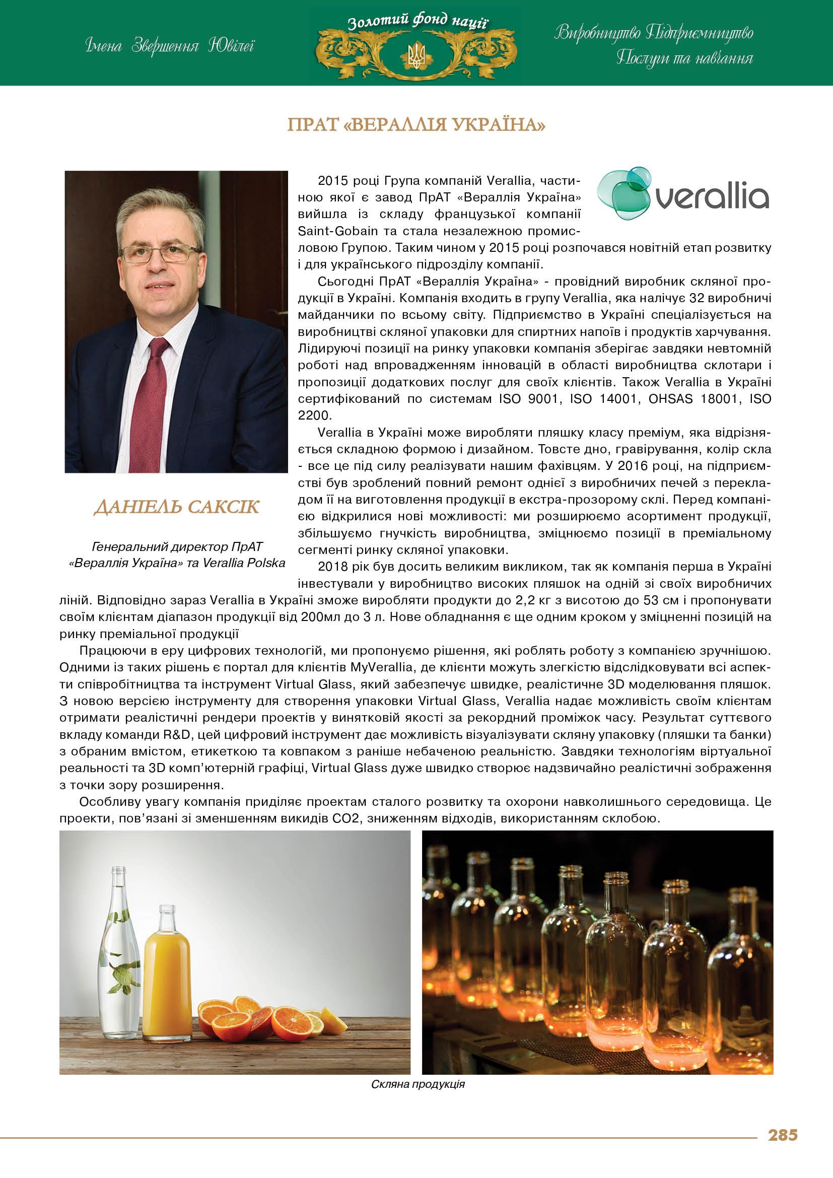 ПрАТ «Вераллія Україна» - генеральний директор Даніель Саксік