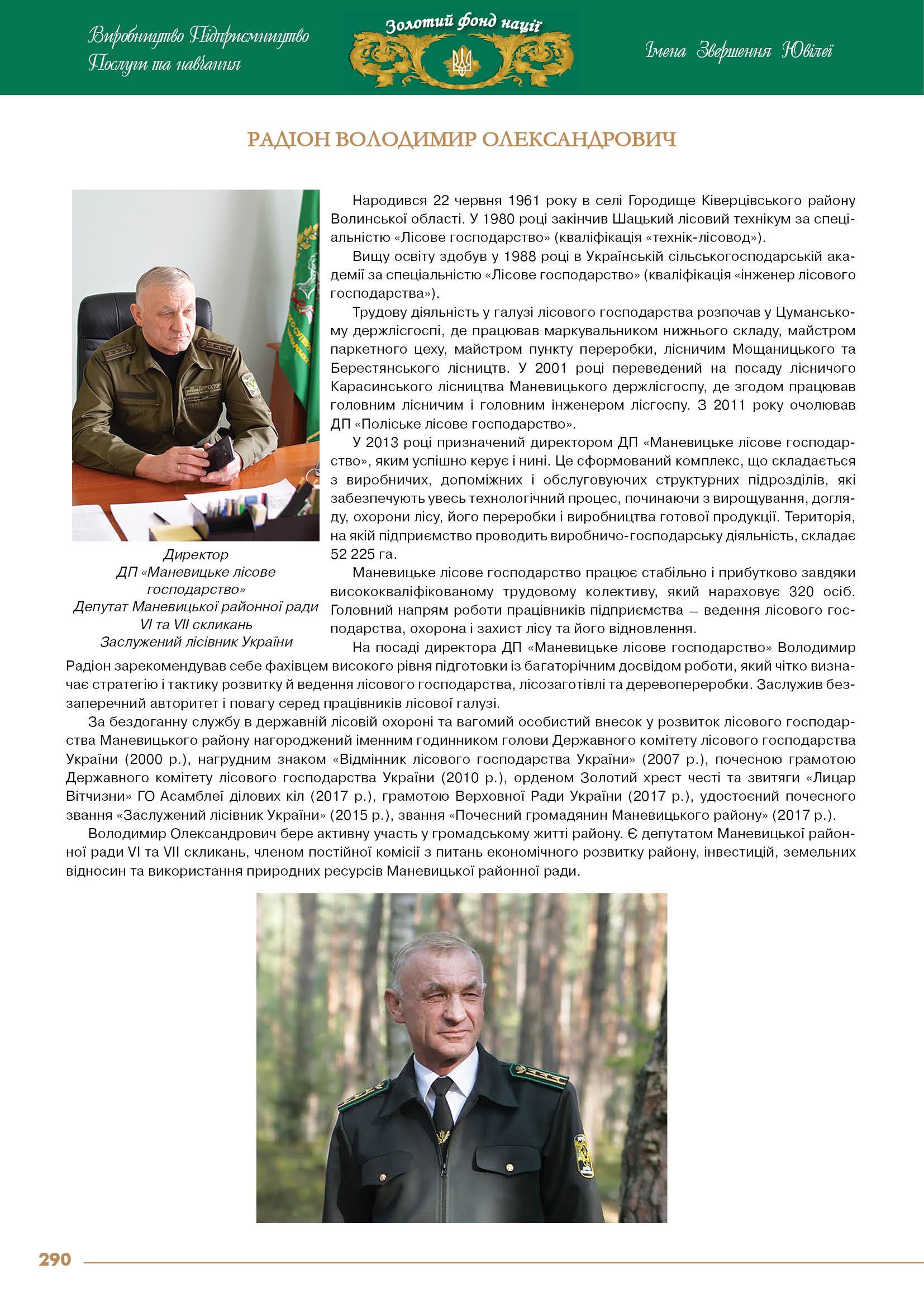 Радіон Володимир Олександрович