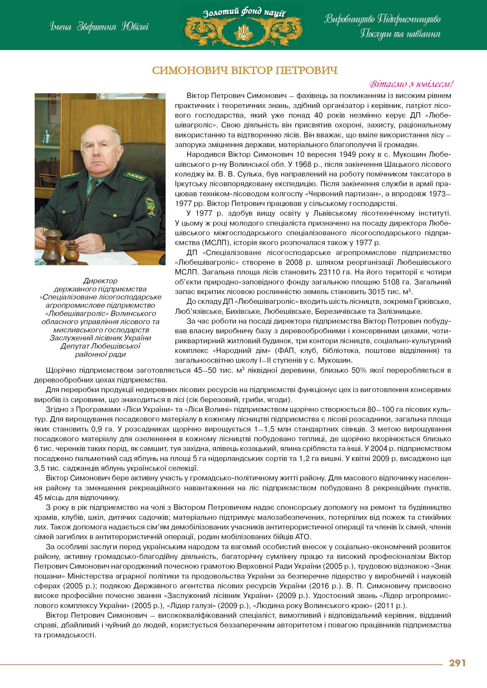 Симонович Віктор Петрович