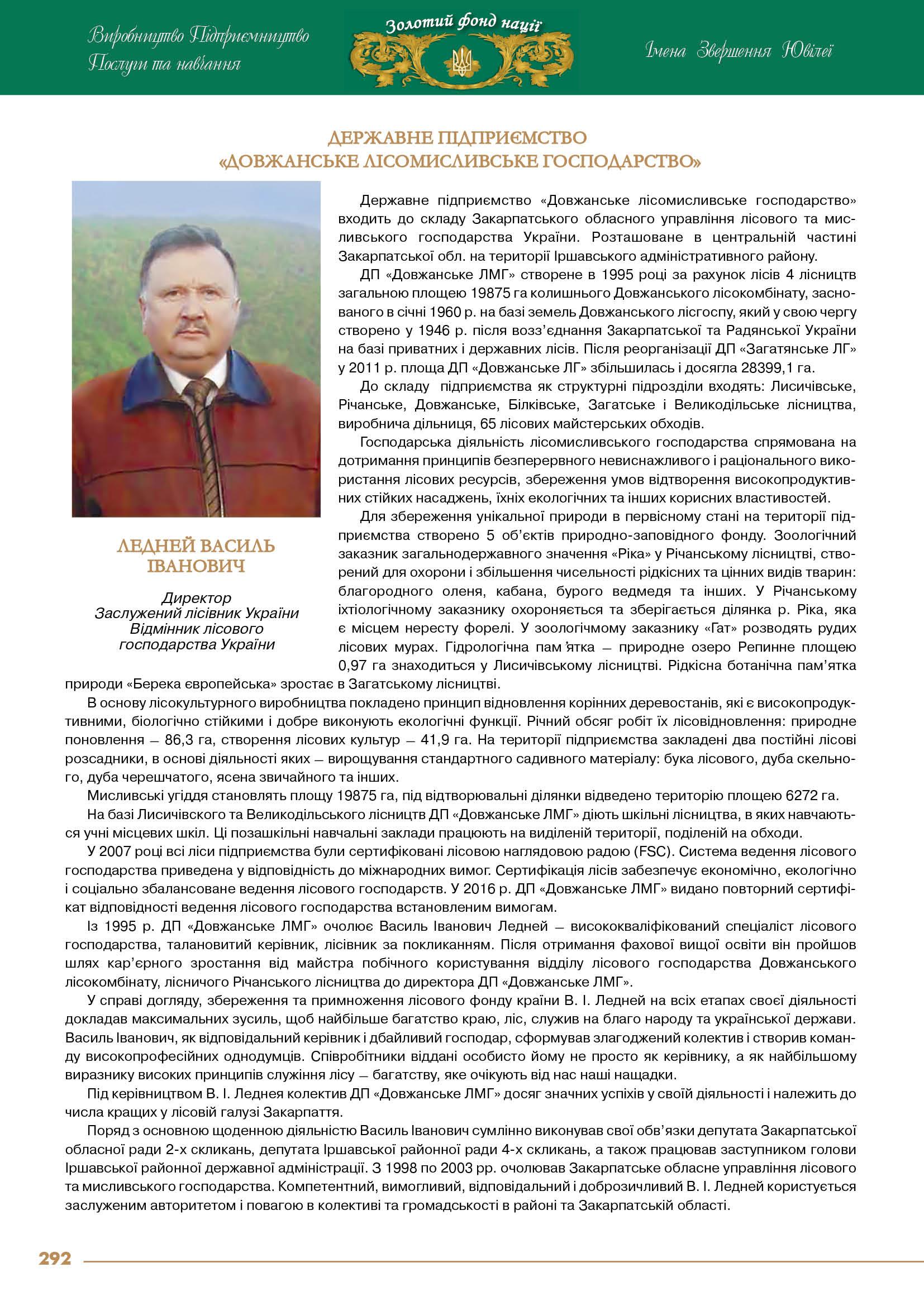 Державне підприємство «Довжанське лісомисливське господарство» - директор Ледней Василь Іванович