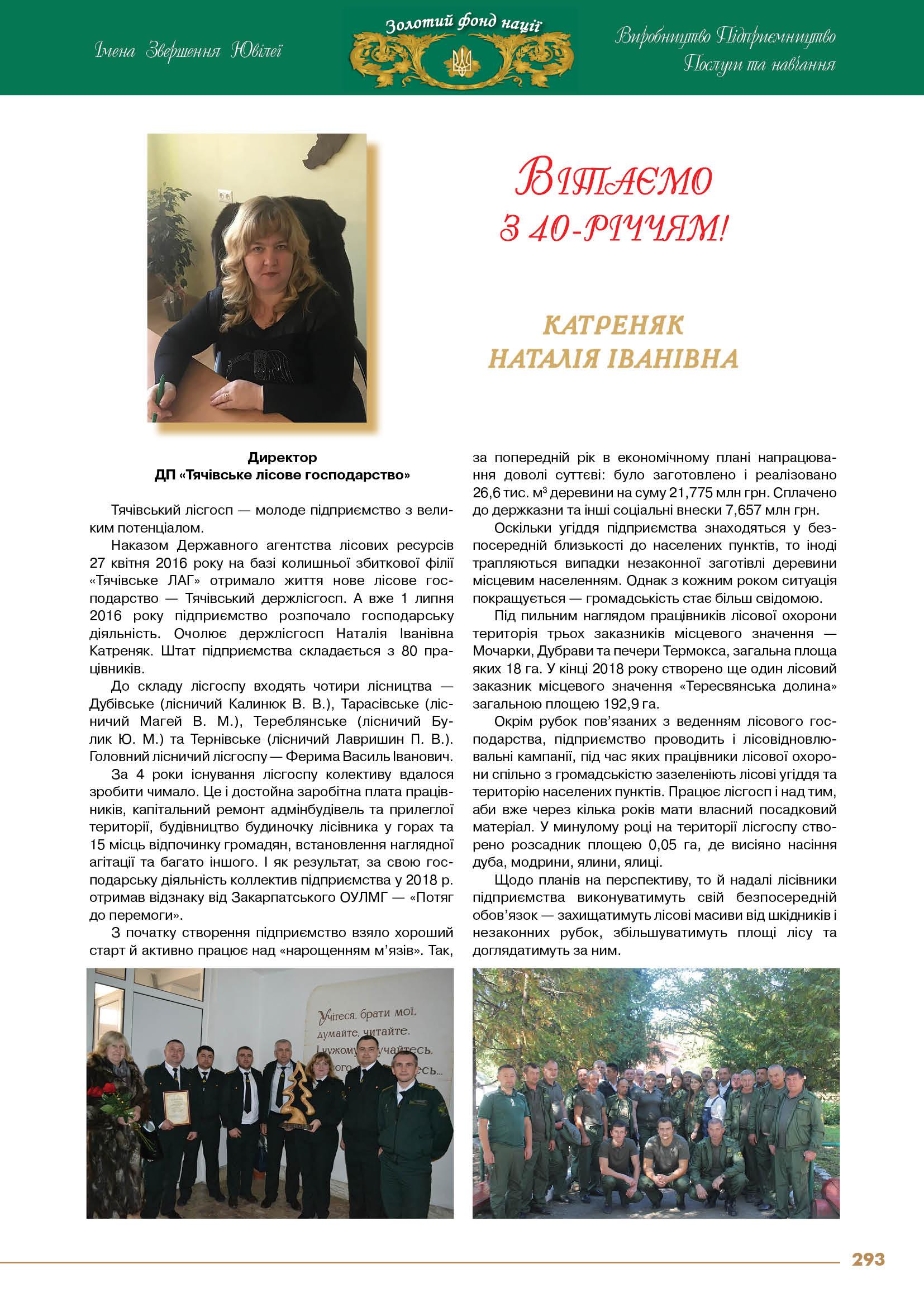 Катреняк Наталія Іванівна