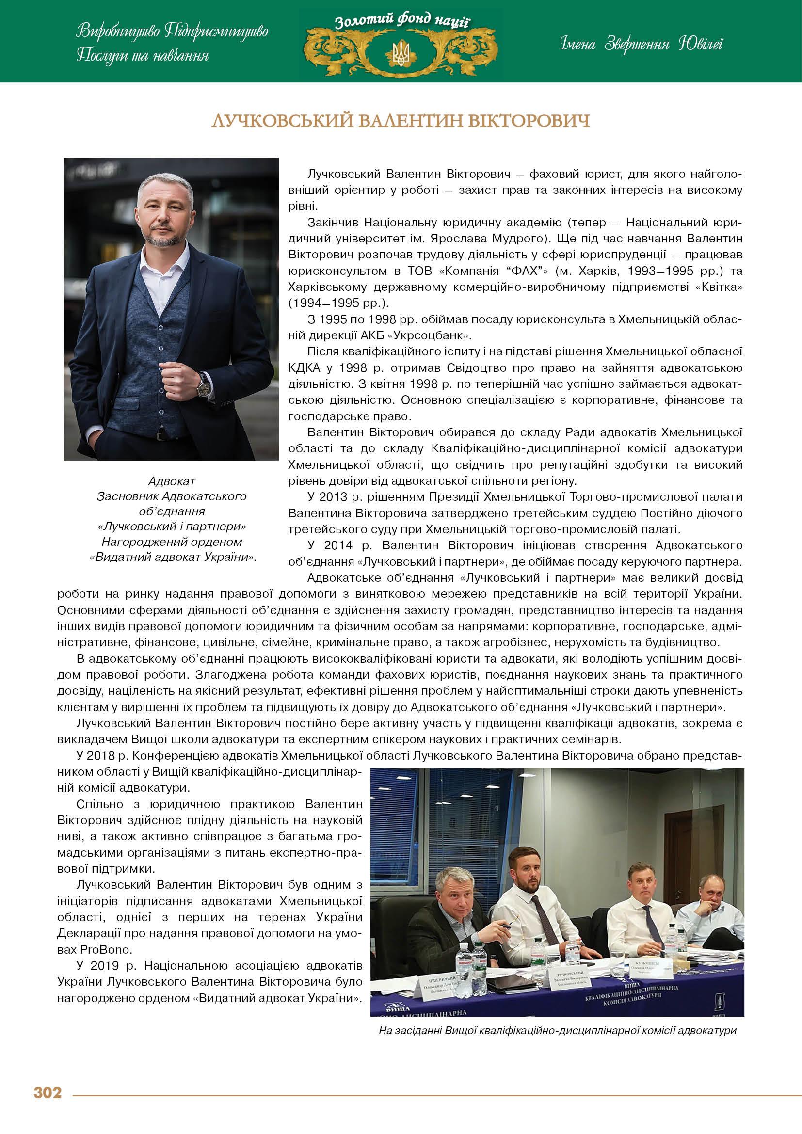 Лучковський Валентин Вікторович