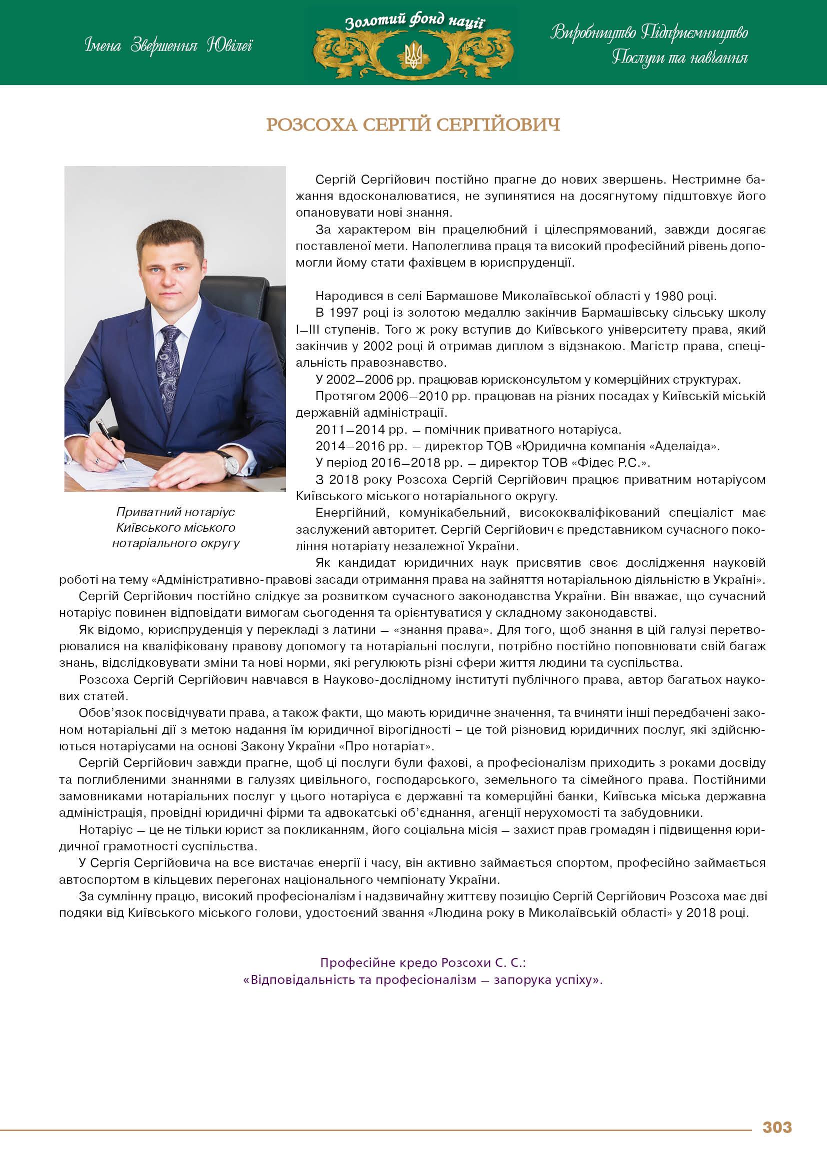 Розсоха Сергій Сергійович