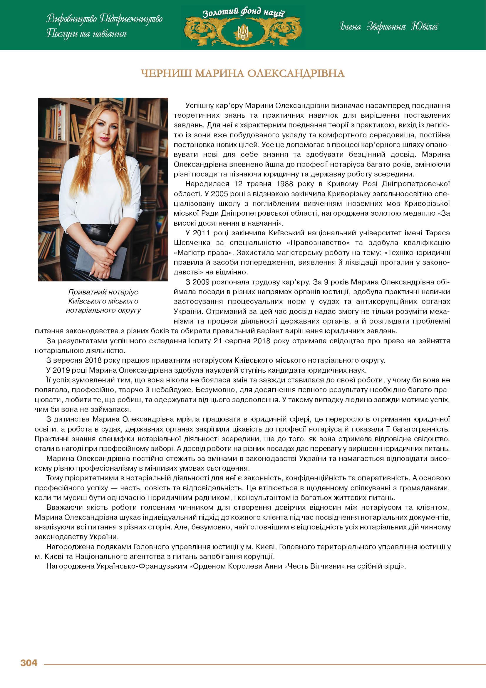Черниш Марина Олександрівна