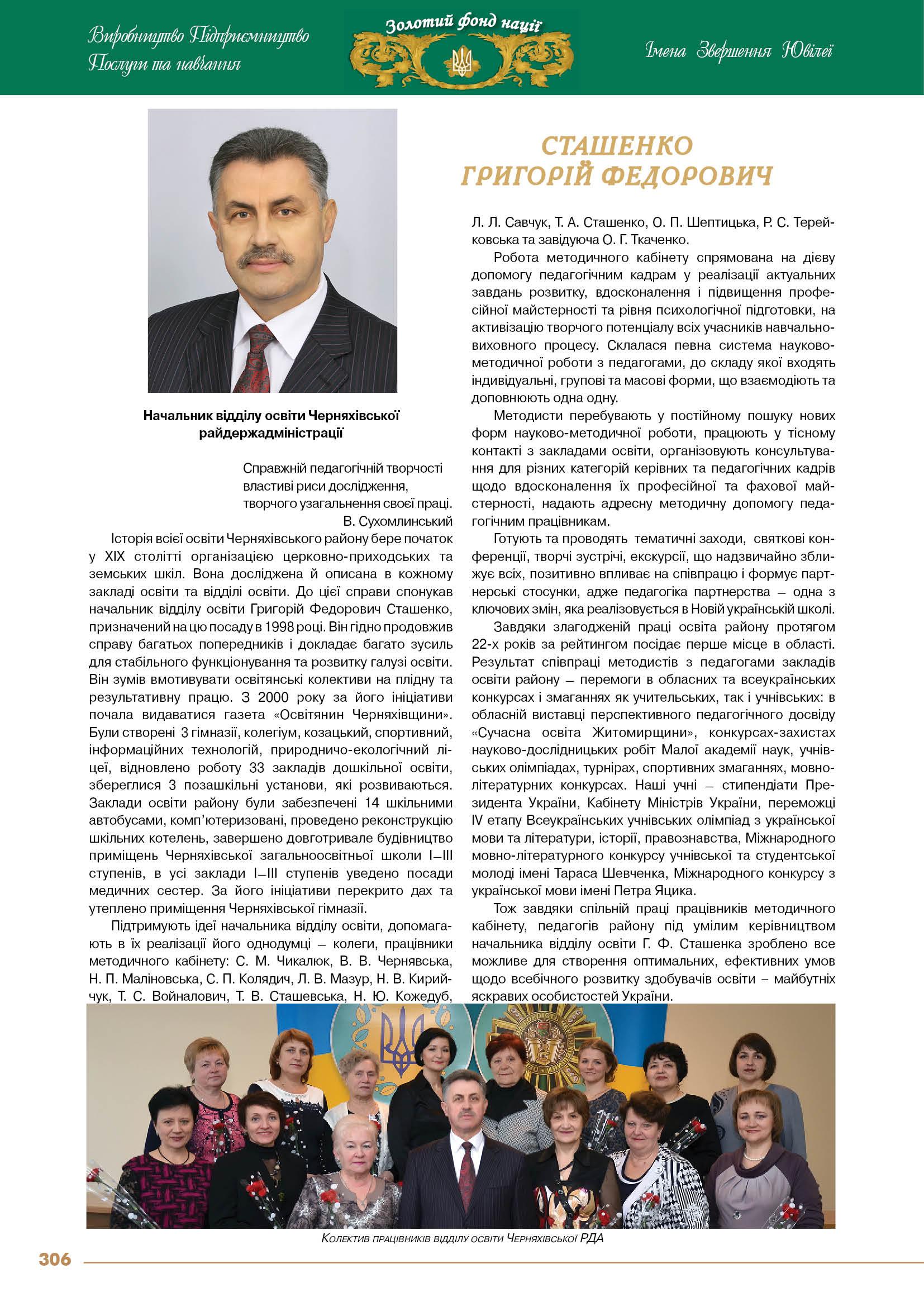 Сташенко Григорій федорович