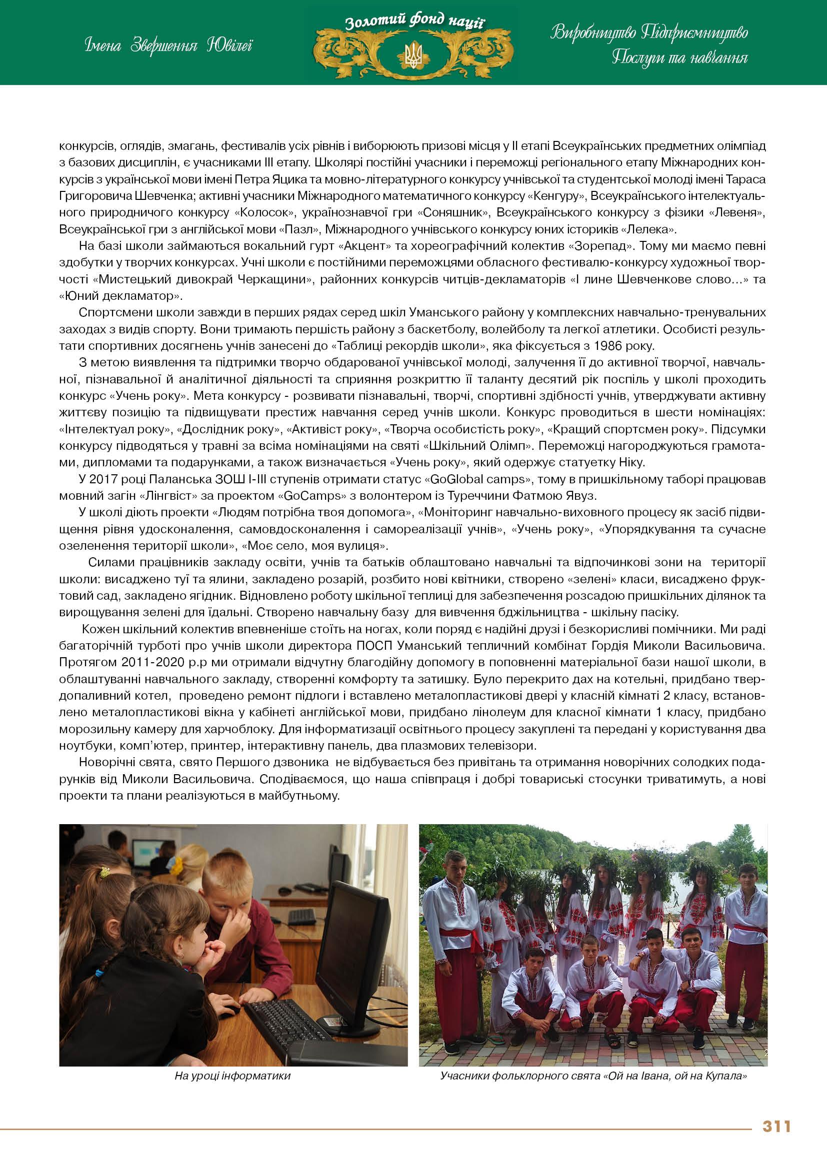 Паланська загальноосвітня школа І-ІІІ ступенів - директор Реньгач Наталія Петрівна