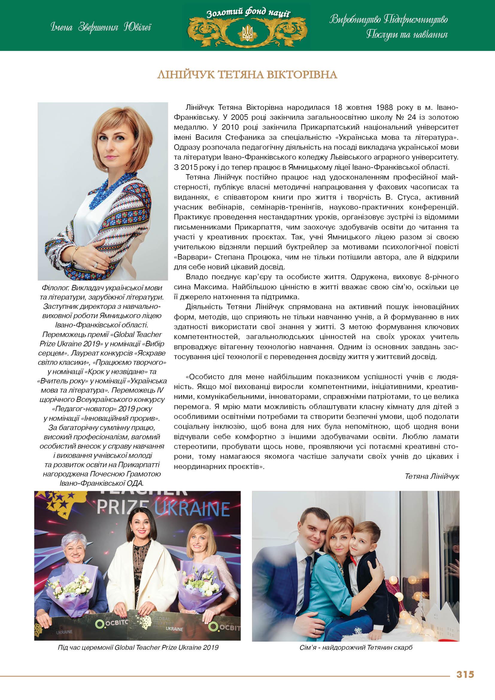 Лінійчук Тетяна Вікторівна