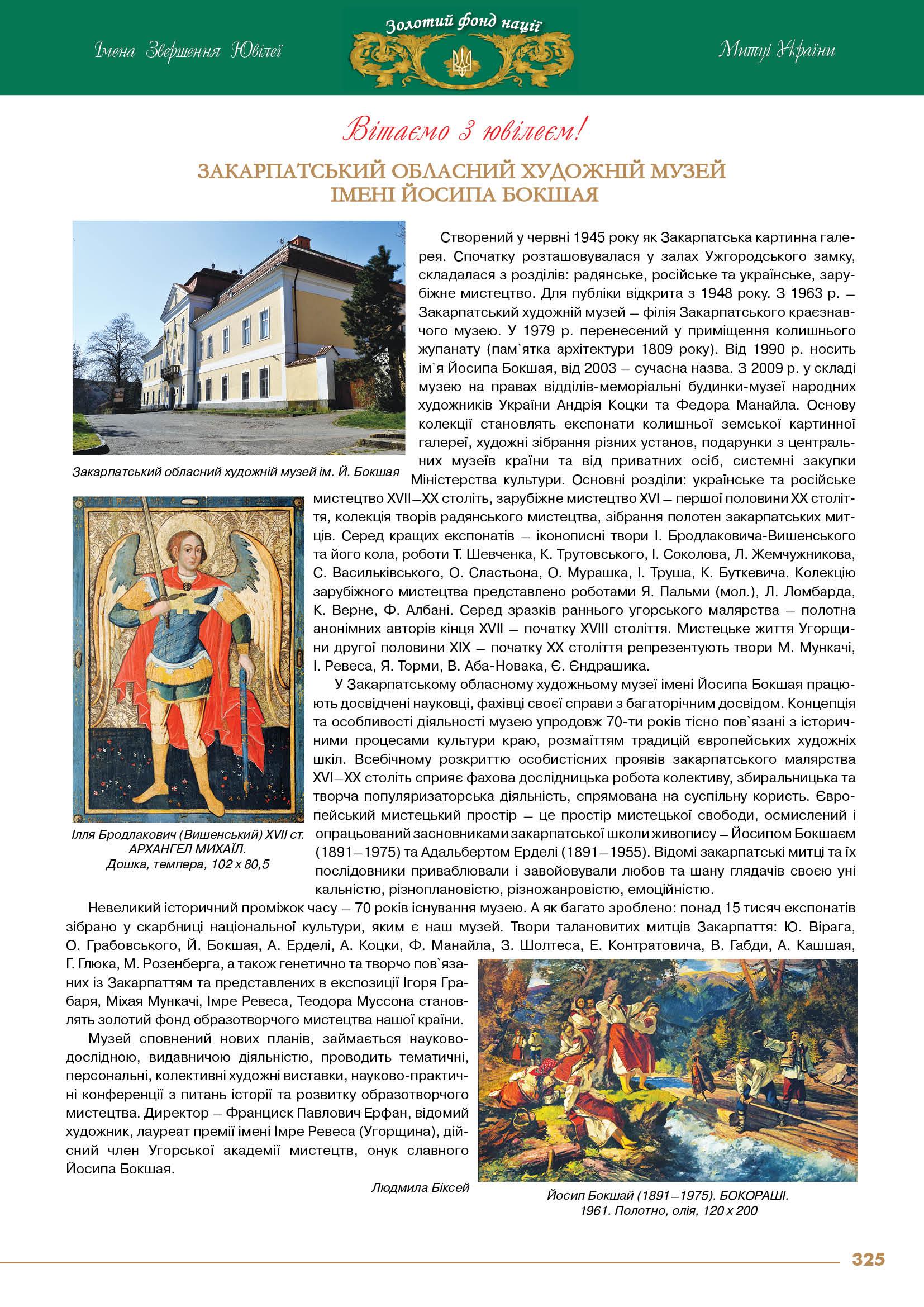 Закарпатський обласний художній музей імені Йосипа Бокшая