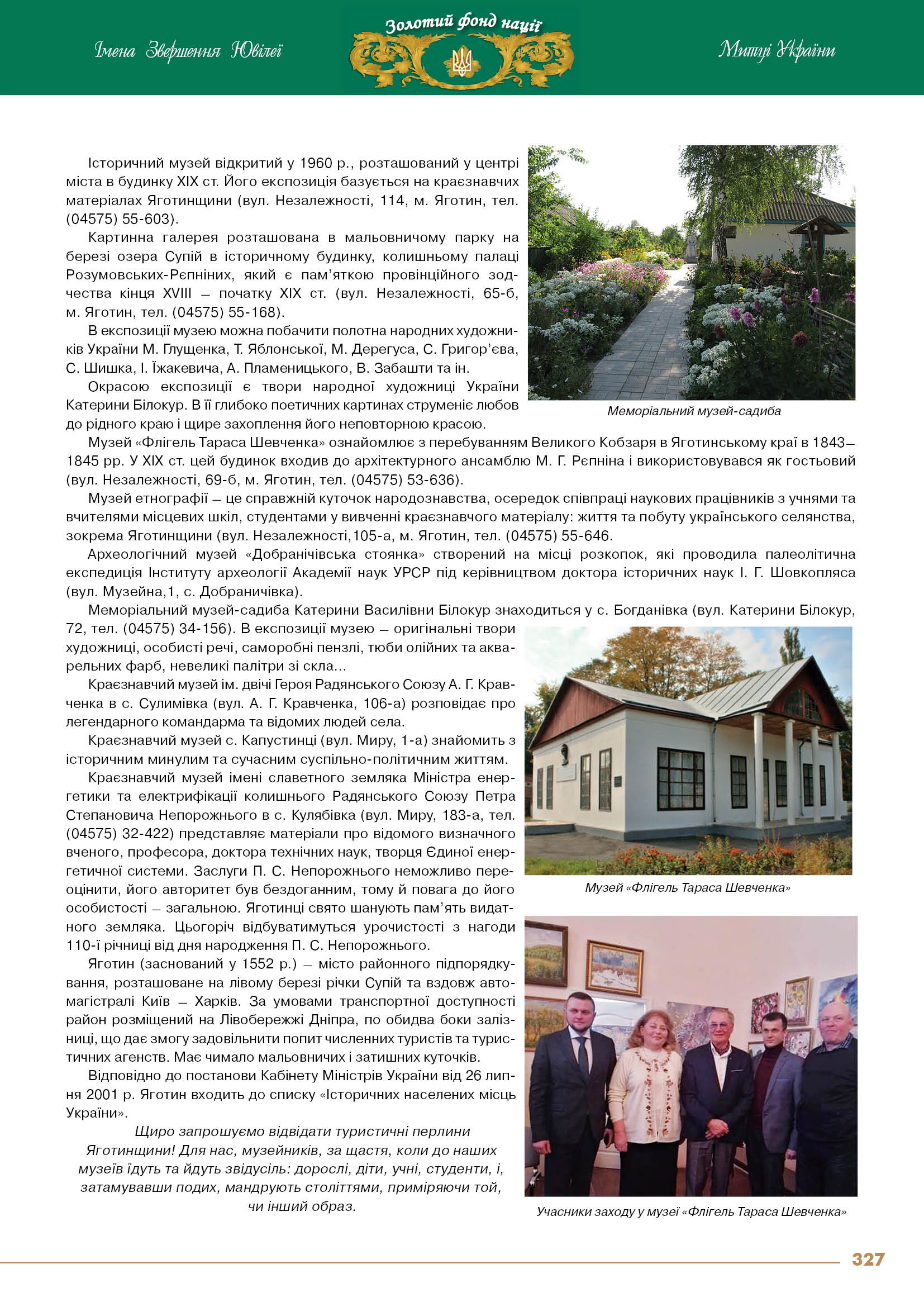 КЗ КОР «Яготинський історичний музей»! - директор Шулла Іван Іванович