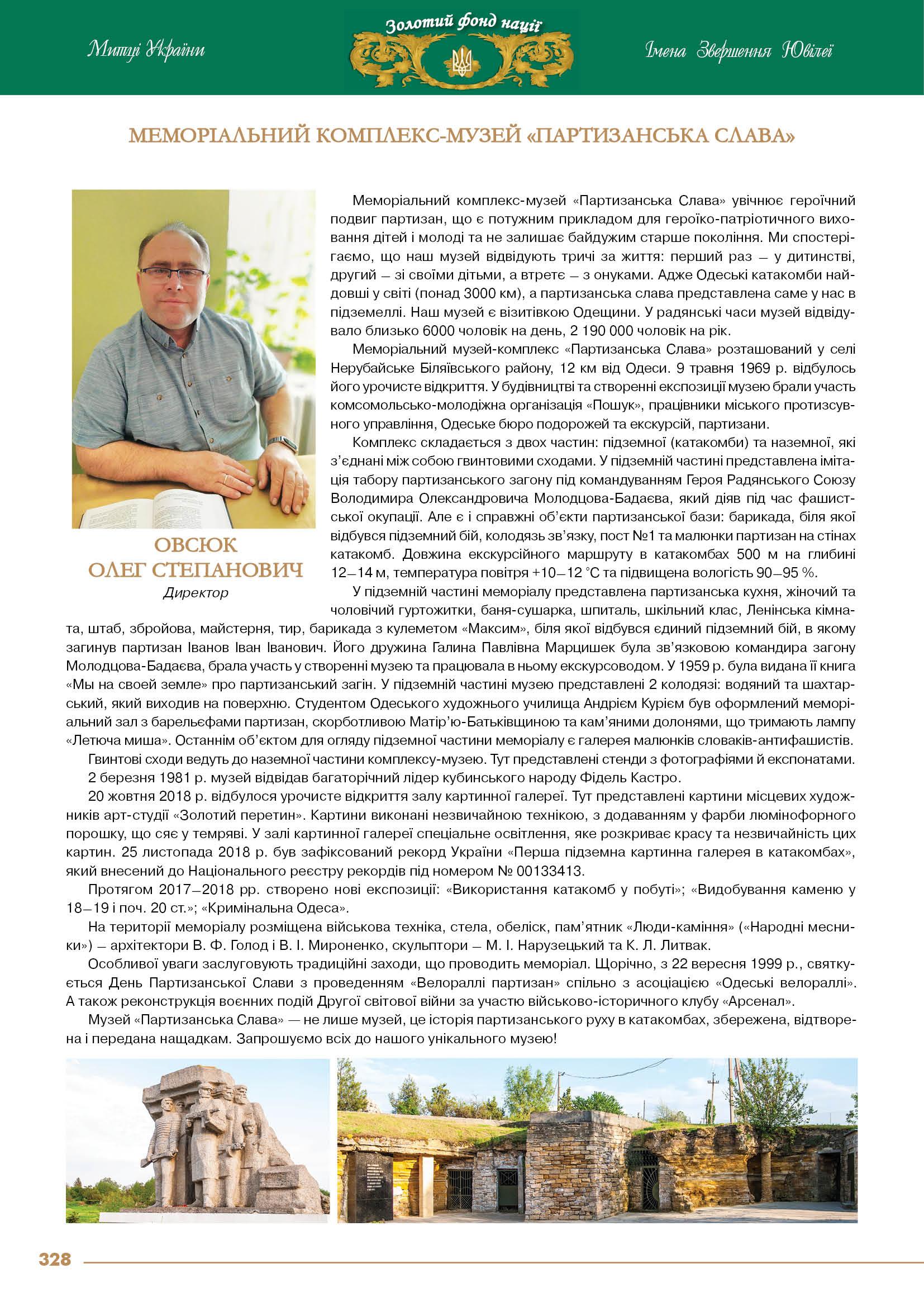 Меморіальний комплекс-музей «Партизанська Слава» - директор Овсюк Олег Степанович