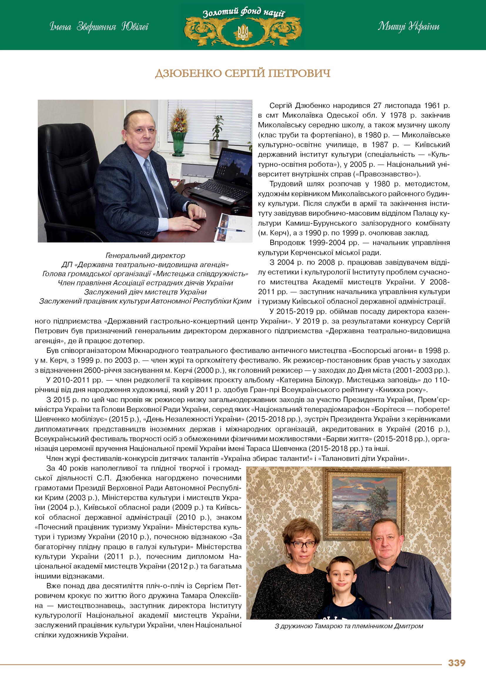 Дзюбенко Сергій Петрович