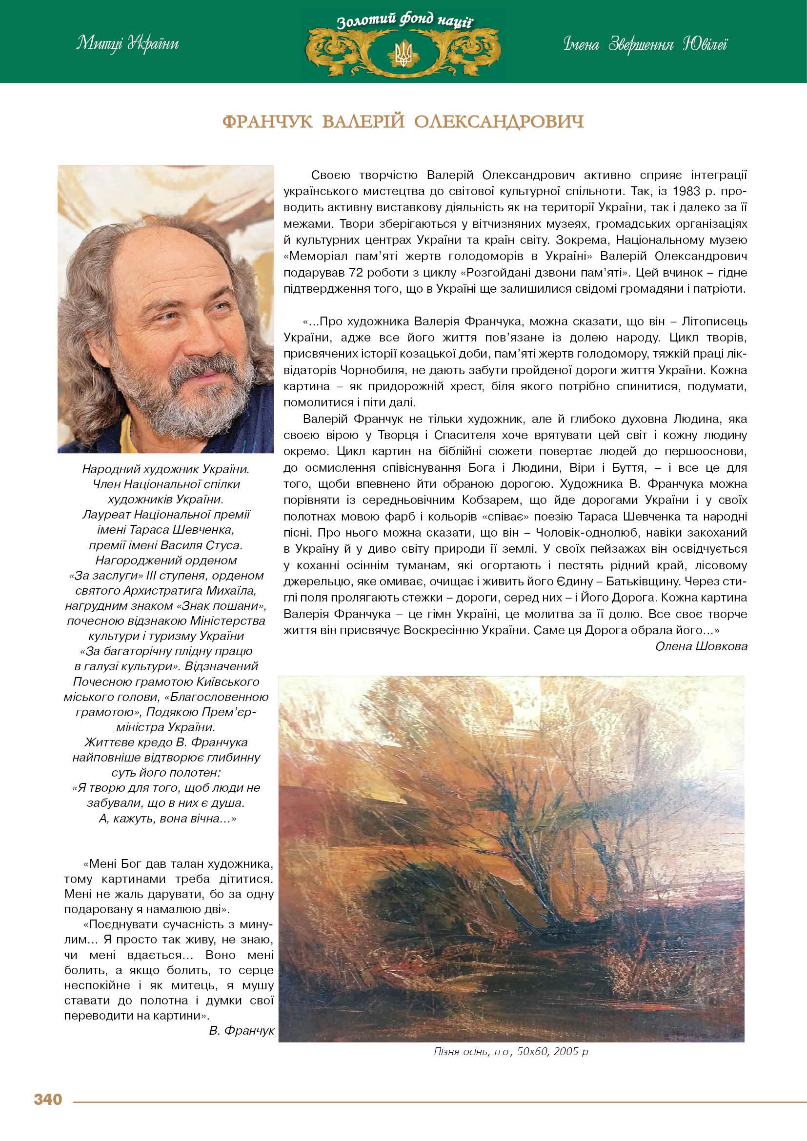 Франчук Валерій Олександрович