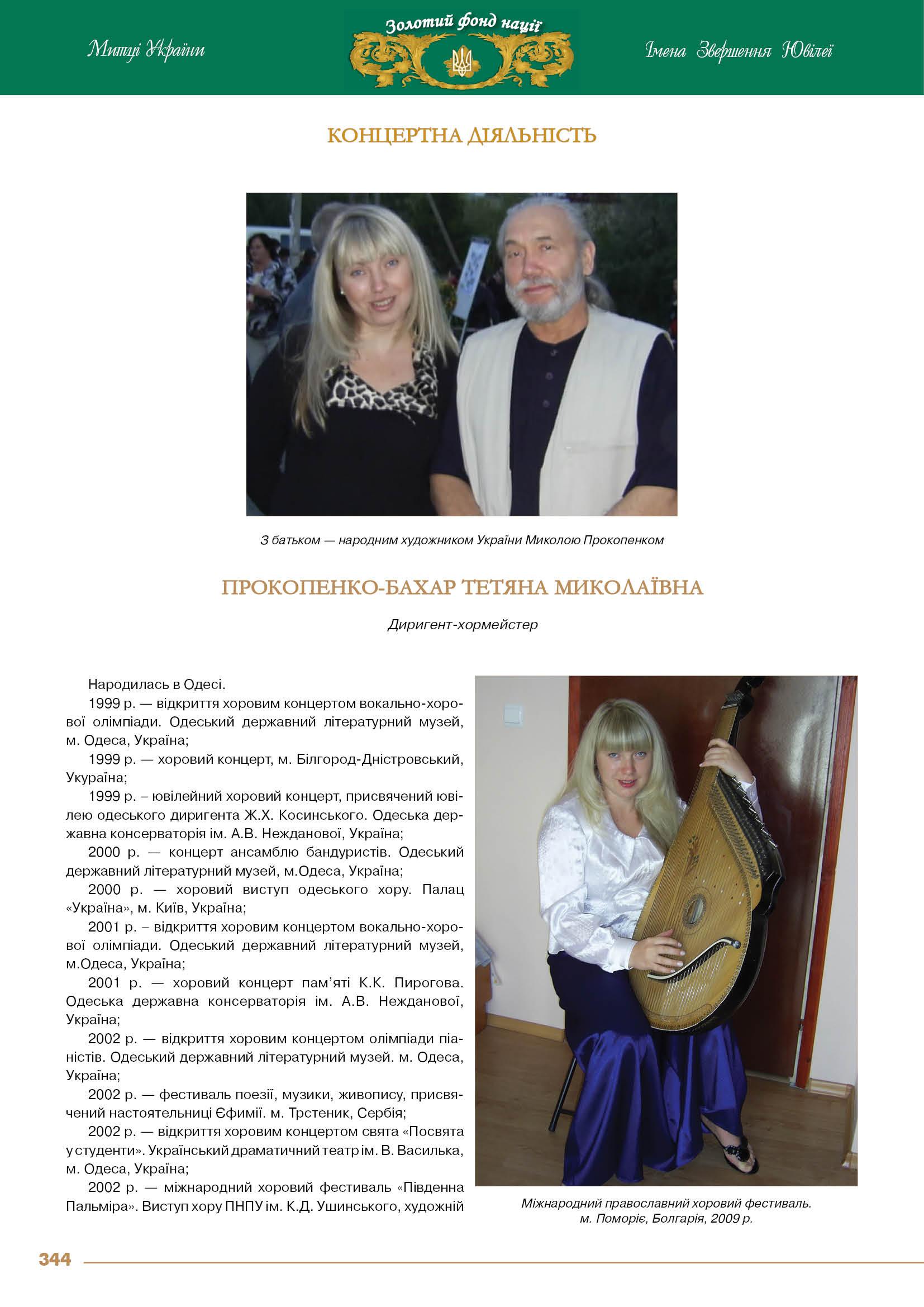 Прокопенко-Бахар Тетяна Миколаївна