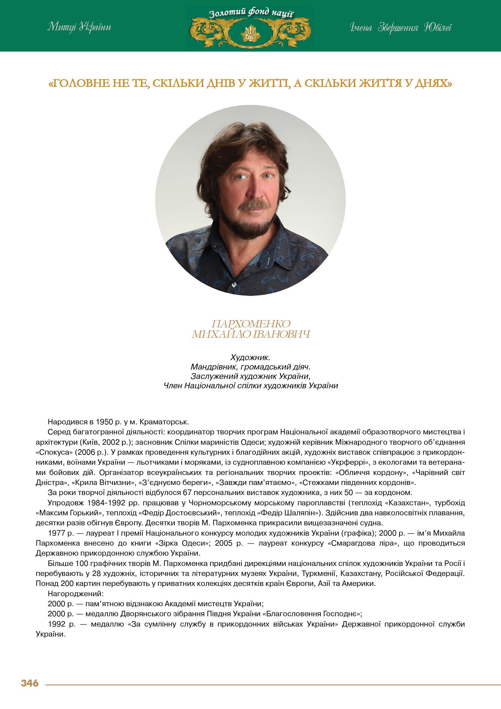 Пархоменко Михайло Іванович