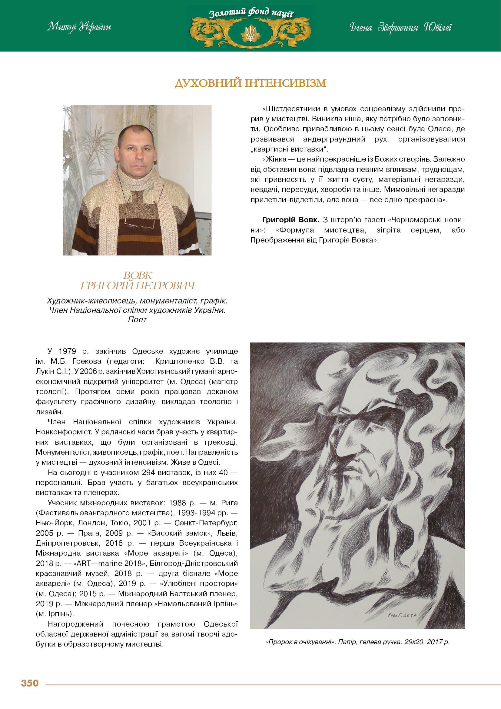 Вовк Григорій Петрович