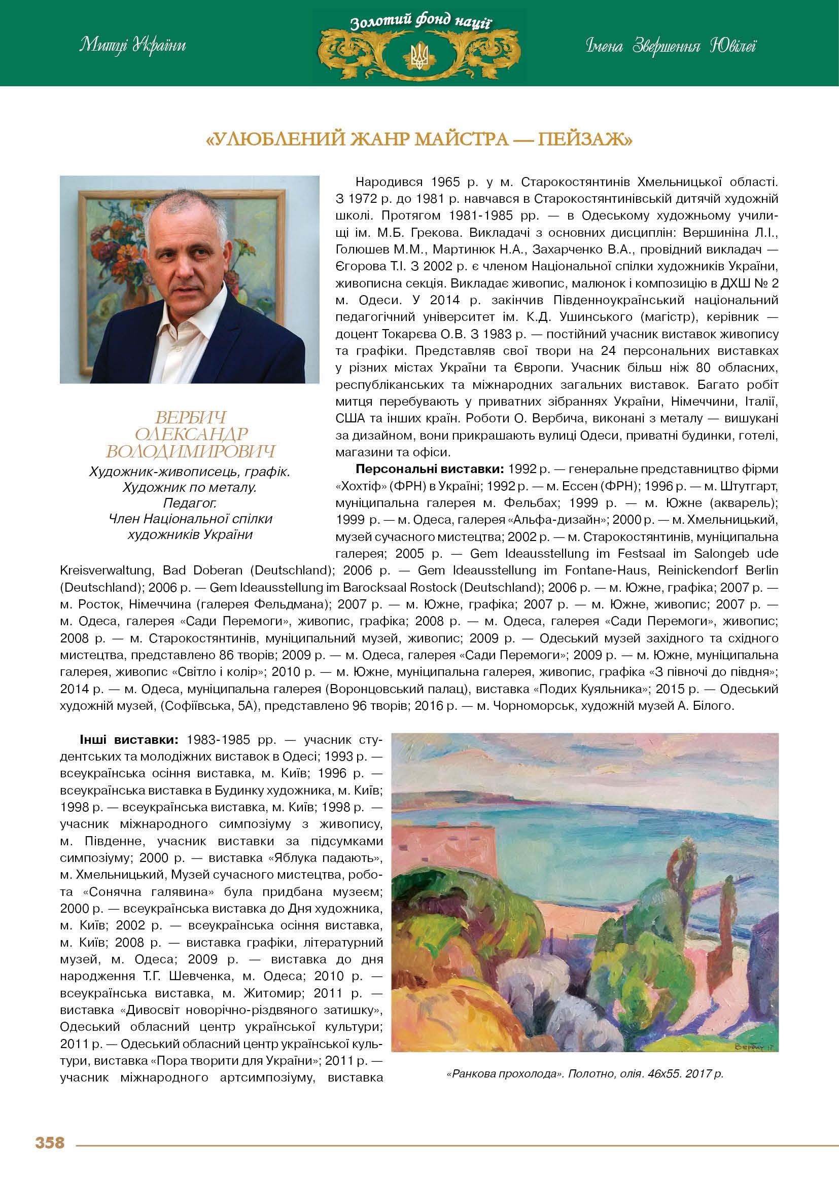 Вербич Олександр Володимирович
