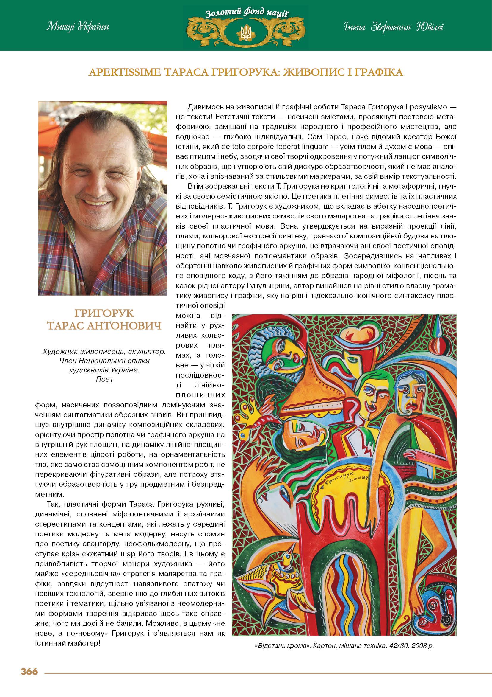 Григорук Тарас Антонович