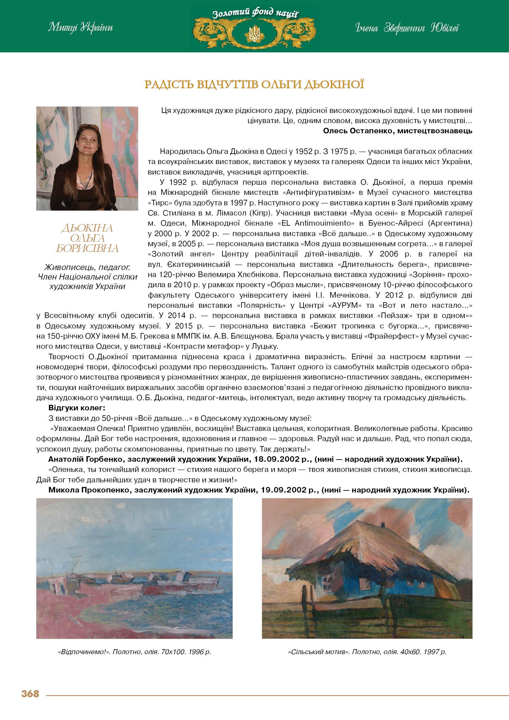 Дьокіна Ольга Борисівна