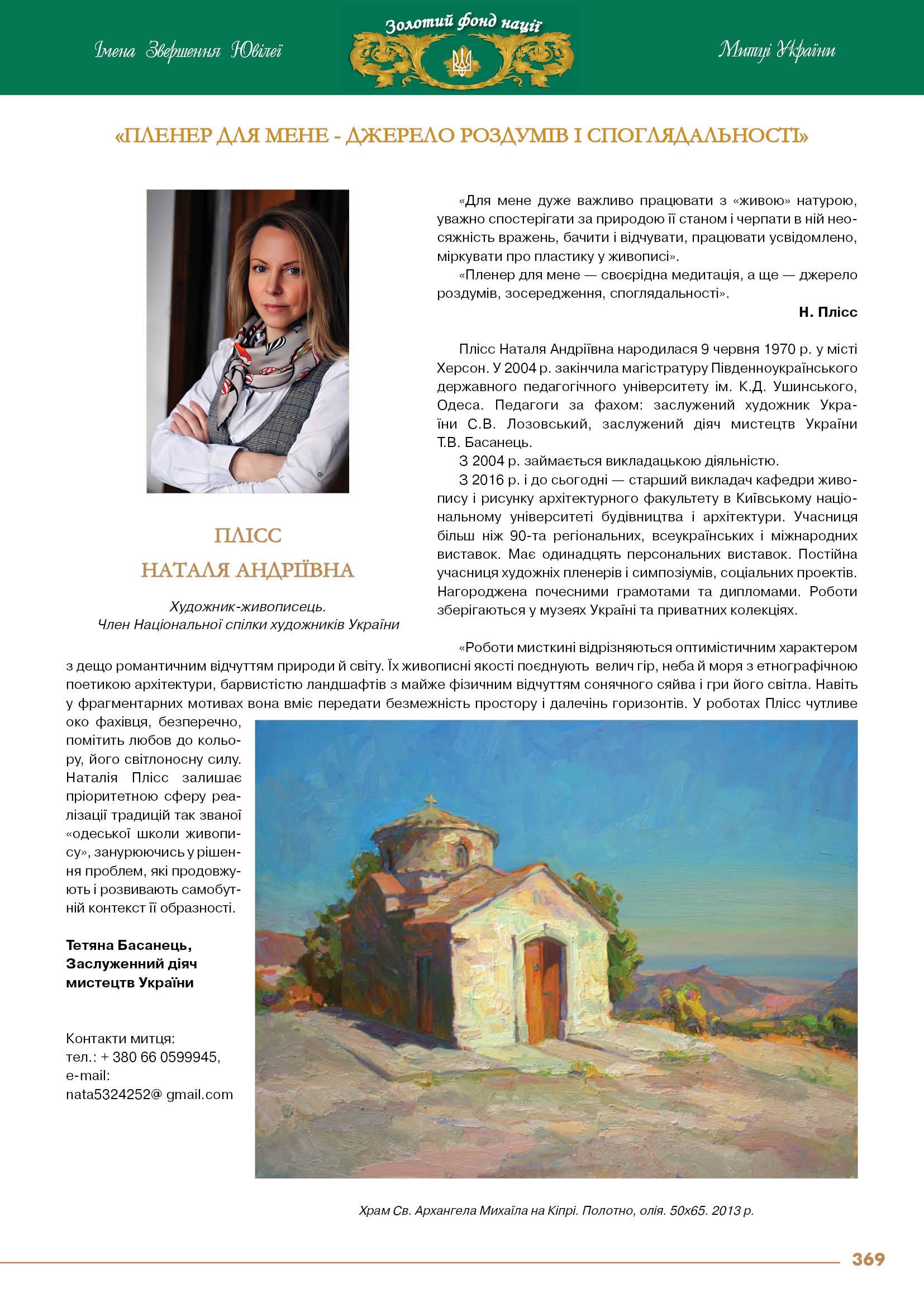 Плісс Наталя Андріївна