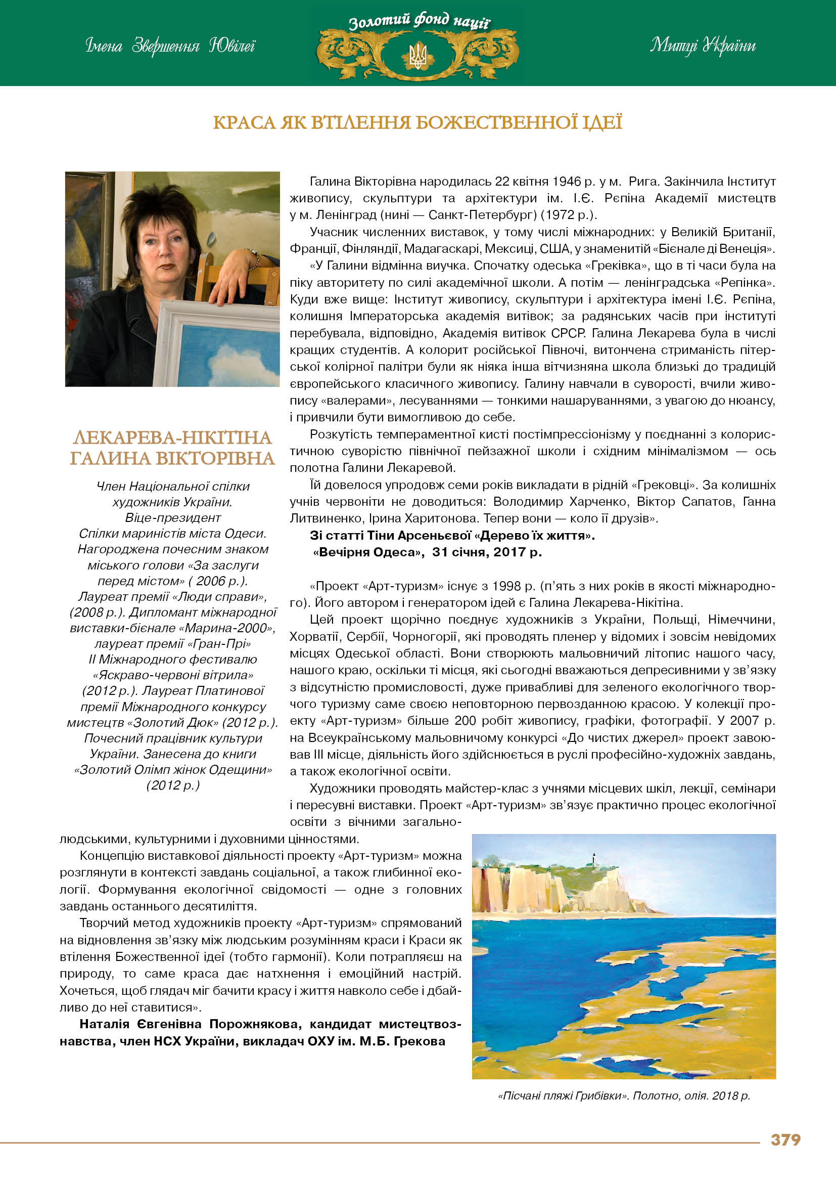 Лекарева-Нікітіна Галина Вікторівна