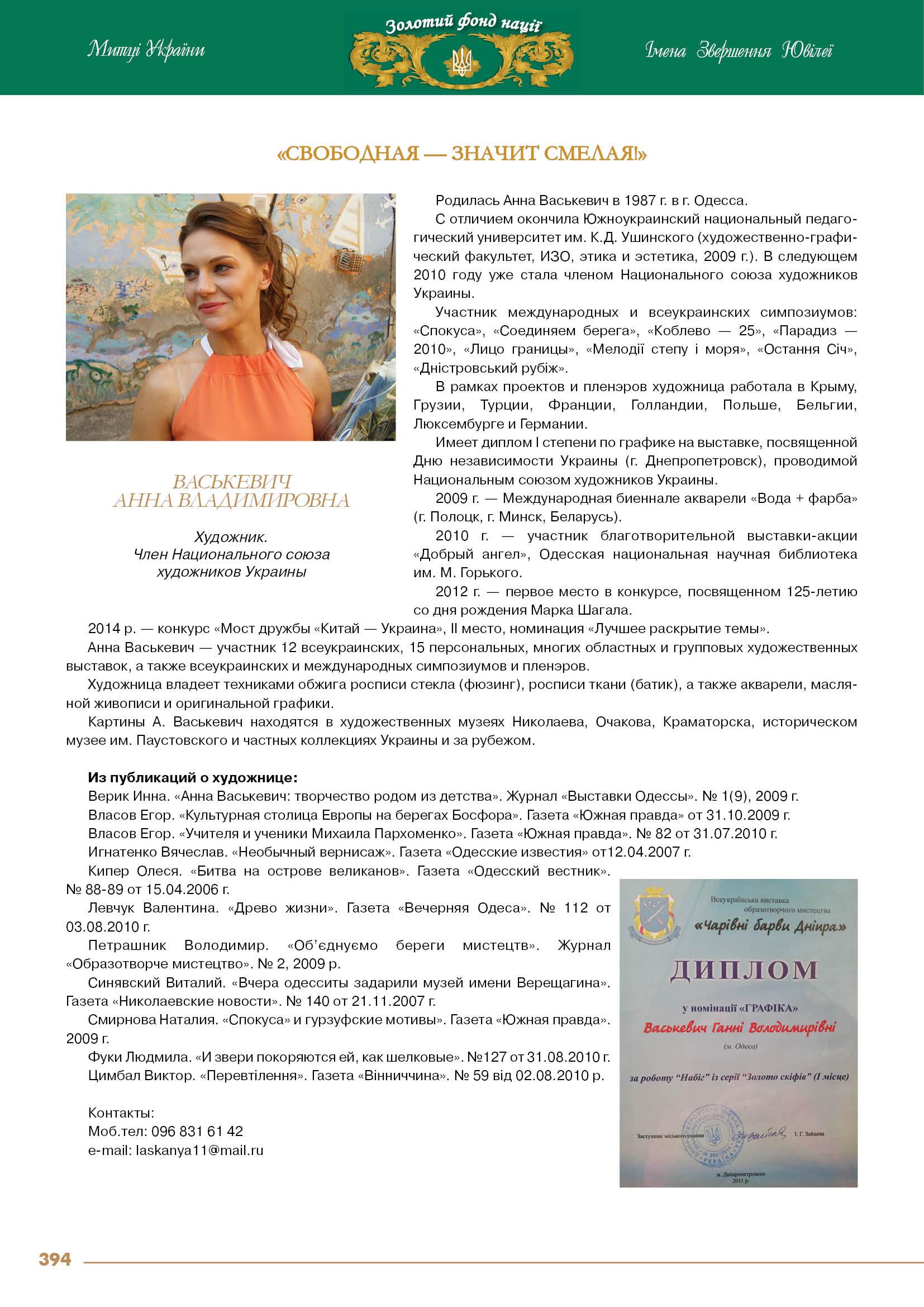 Васькевич Анна Владимировна