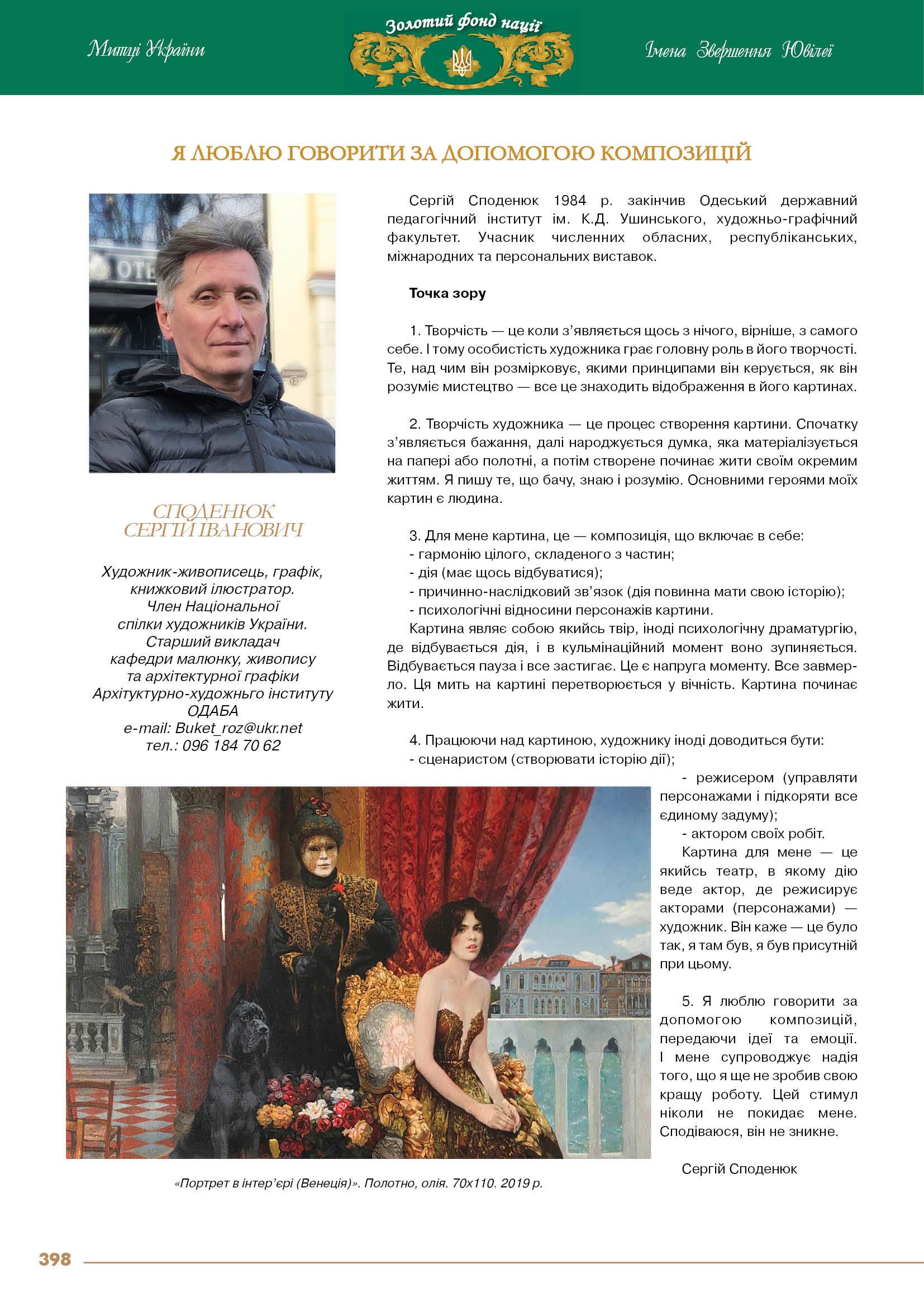 Споденюк Сергій Іванович