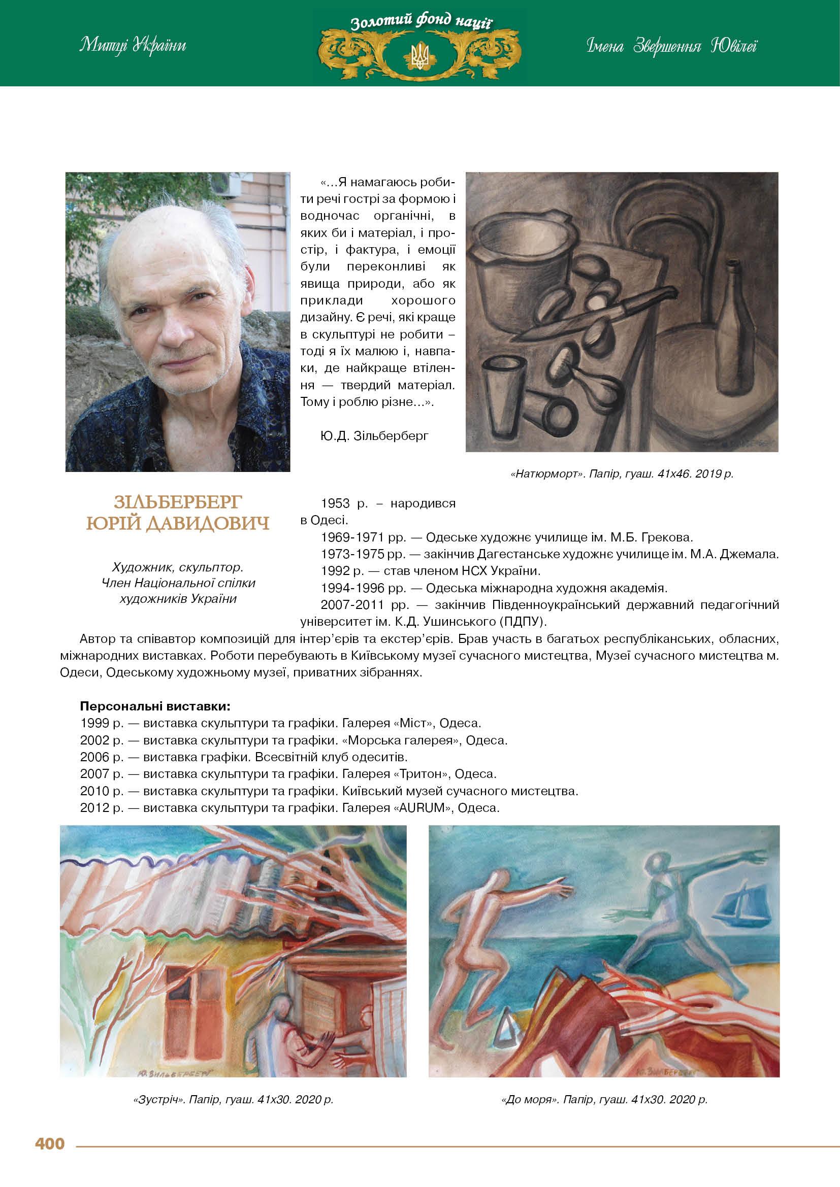 Зільберберг Юрій Давидович