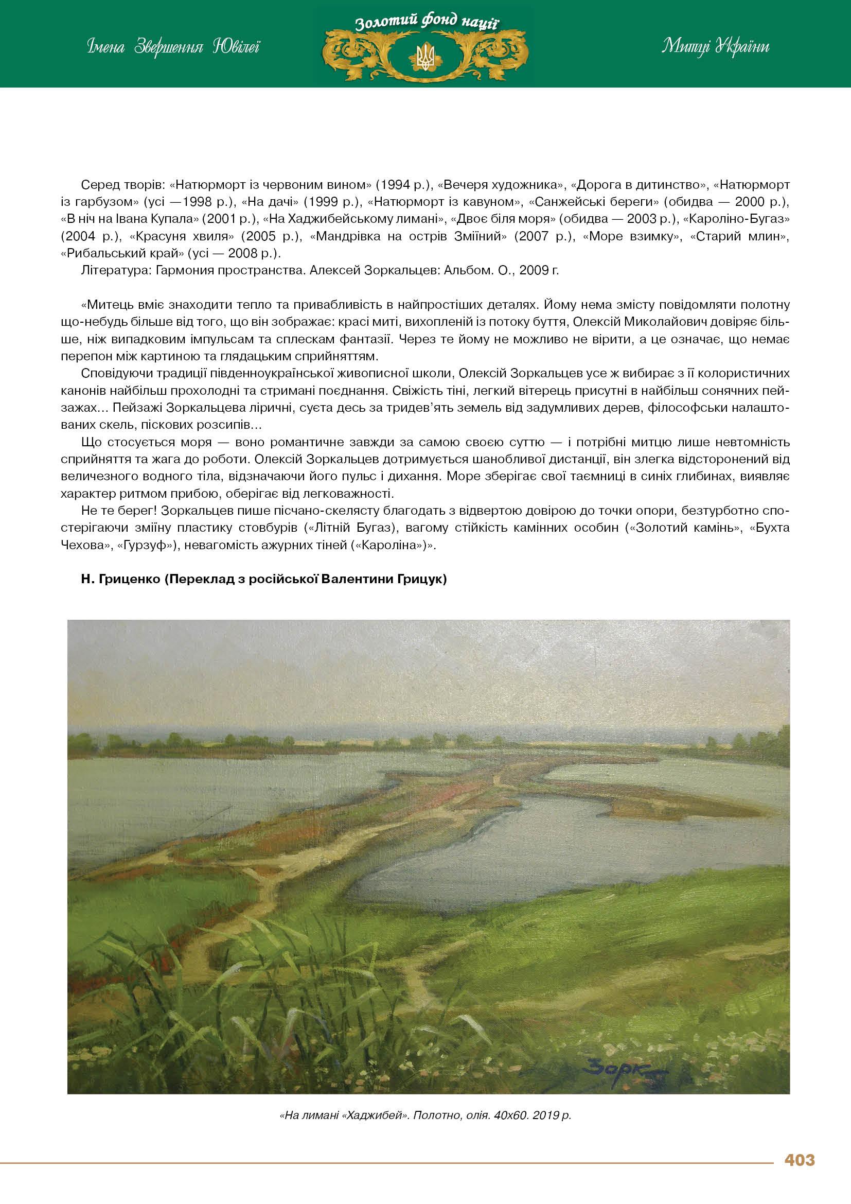 Зоркальцев Олексій Миколайович