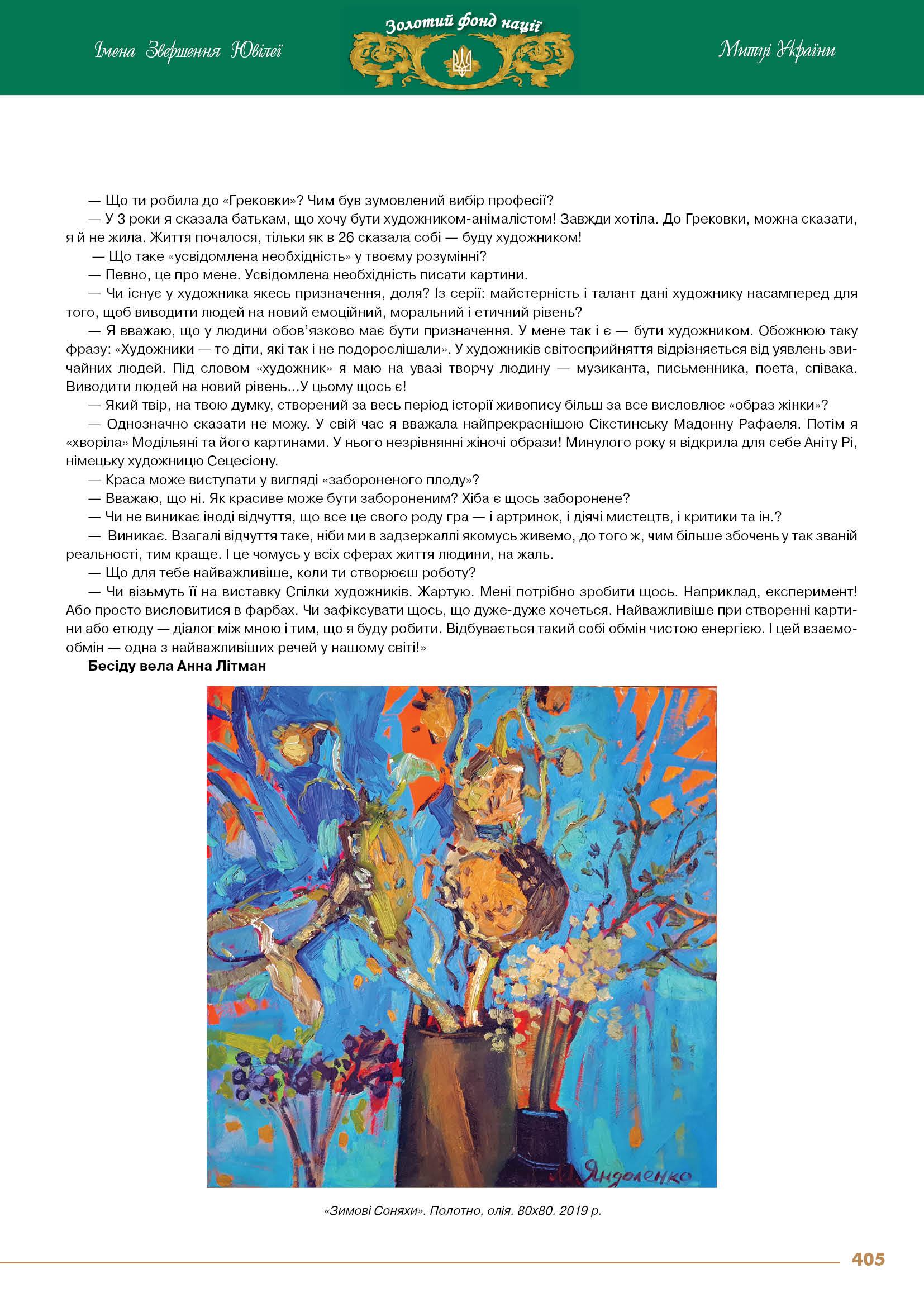 Яндоленко Марина Валеріївна