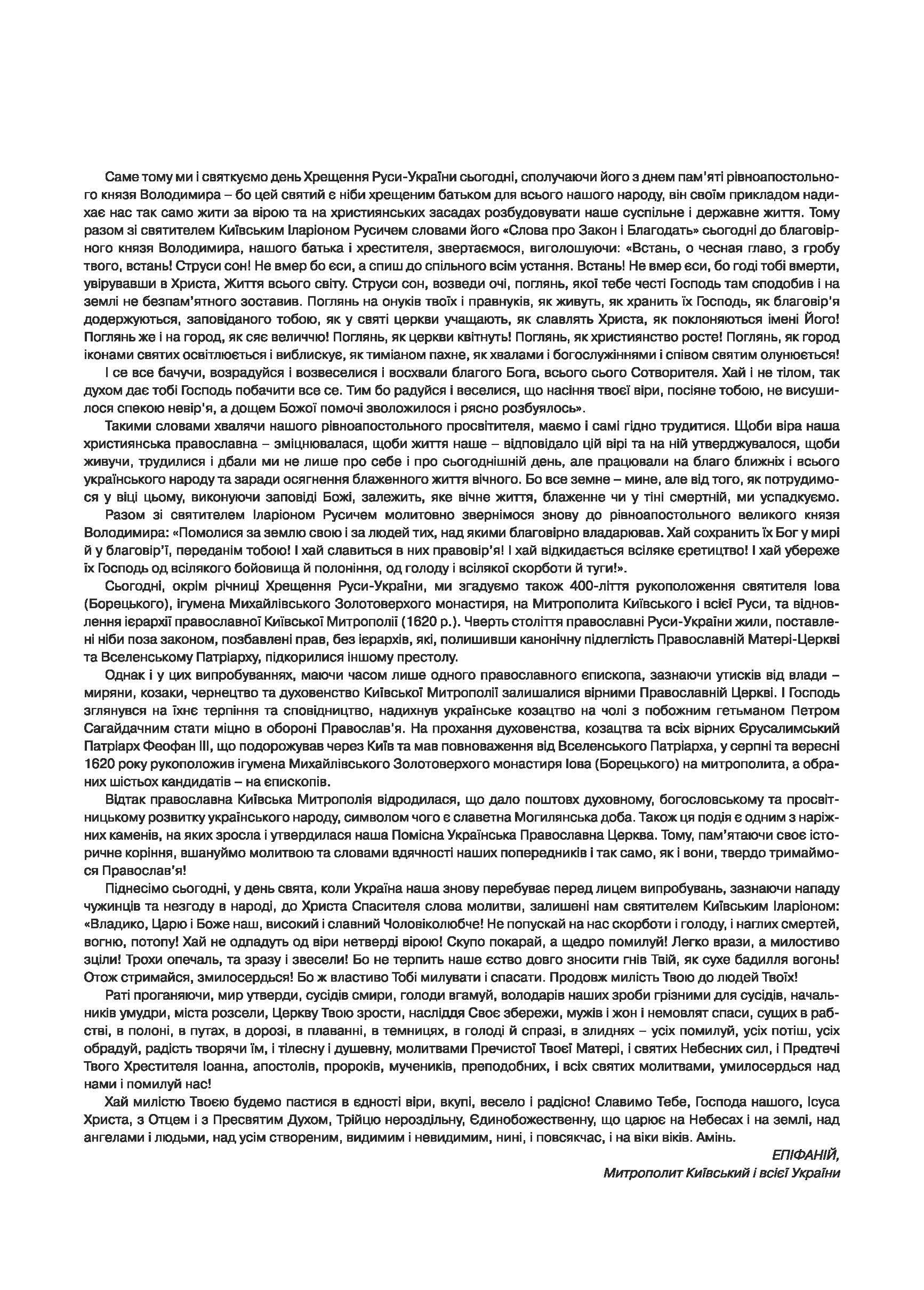 400 років з часу відновлення православної ієрархії у Києві та обрання Київським православним митрополитом Йова Борецького (1620)