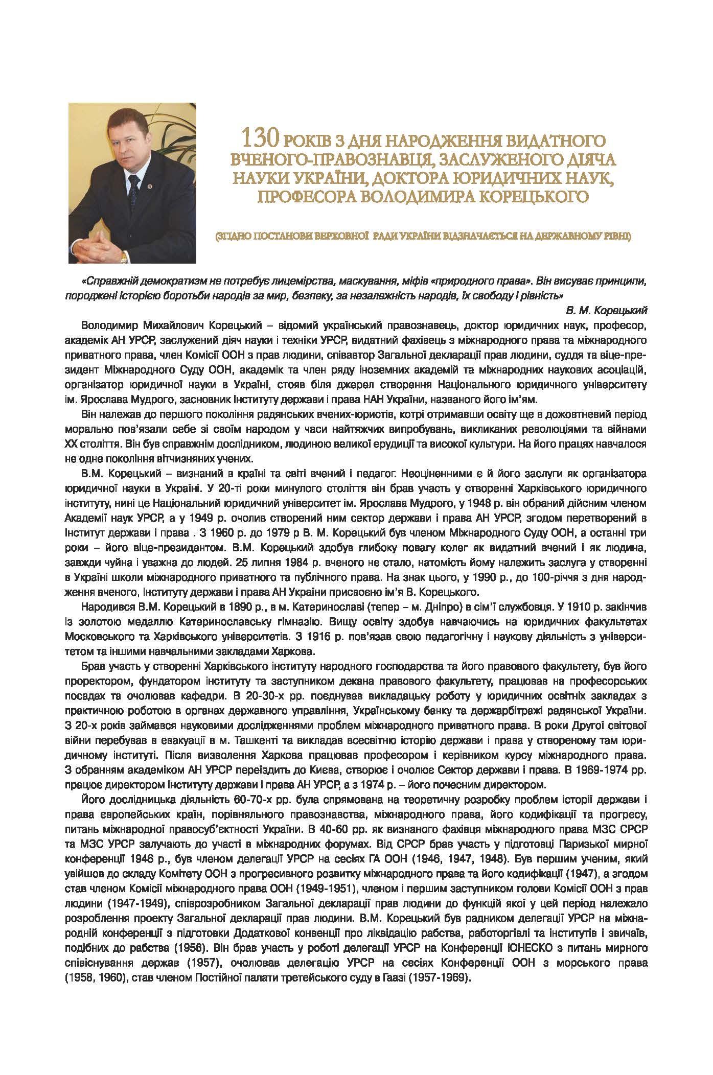 130 років з дня народження видатного вченого-правознавця, заслуженого діяча науки України, доктора юридичних наук, професора Володимира Корецького