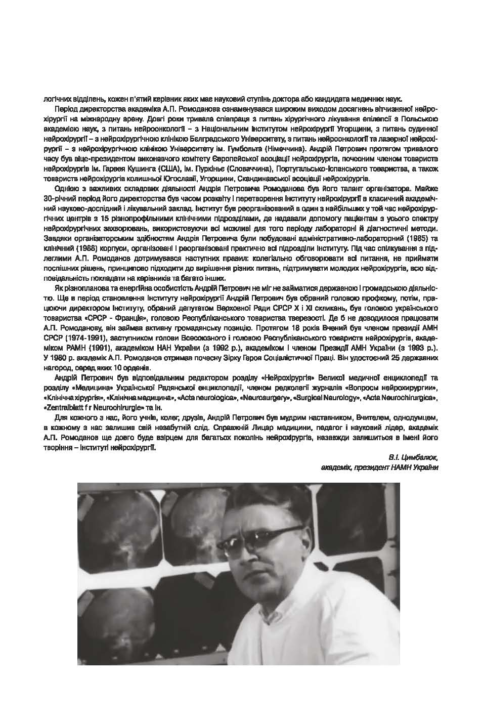 100 років з дня народження  видатного українського вченого, академіка, хірурга, основоположника української школи нейрохірургії А.П. Ромоданова