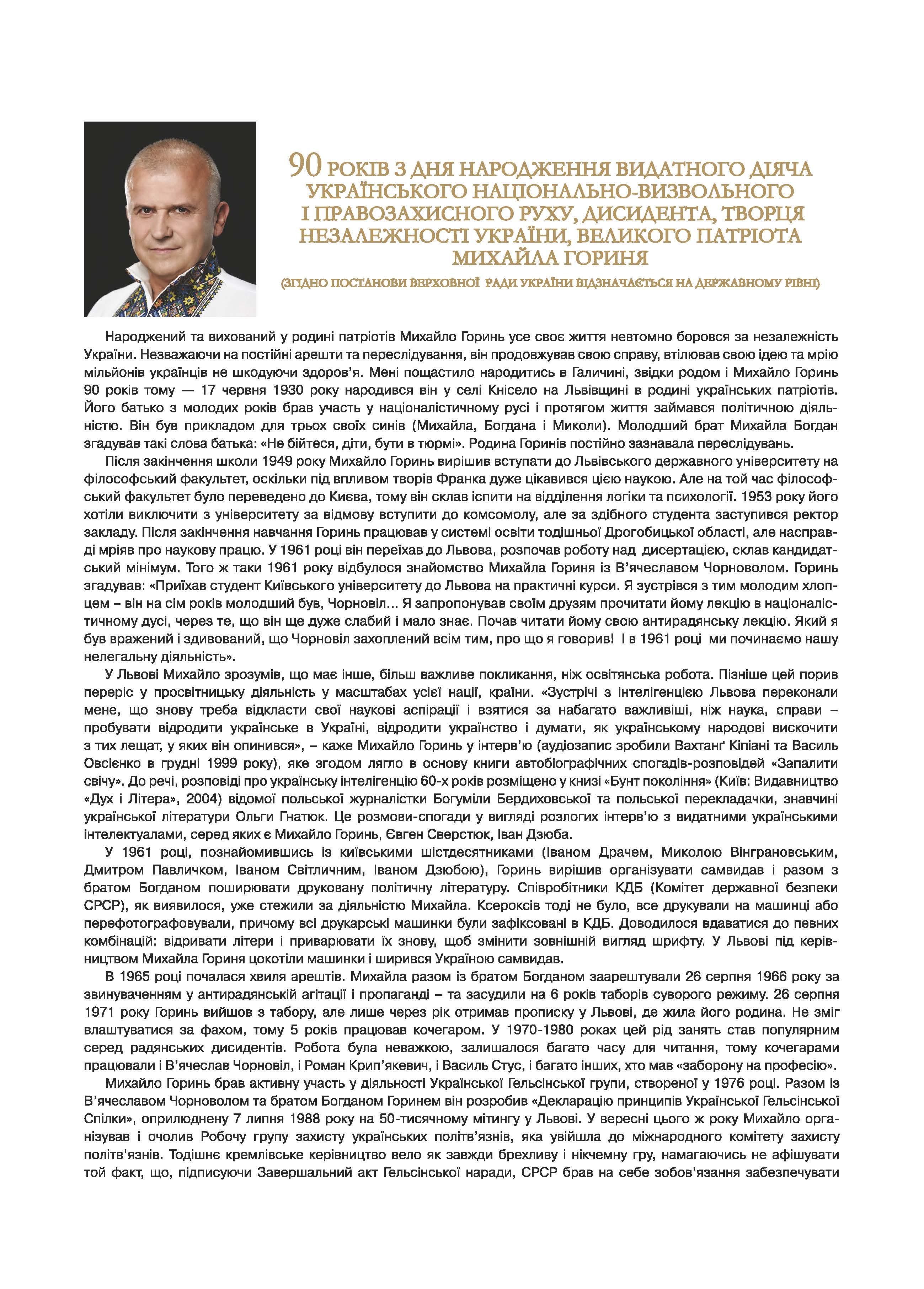 90 років з дня народження видатного діяча українського національно-визвольного  і правозахисного руху, дисидента, творця незалежності України, великого патріота Михайла Гориня
