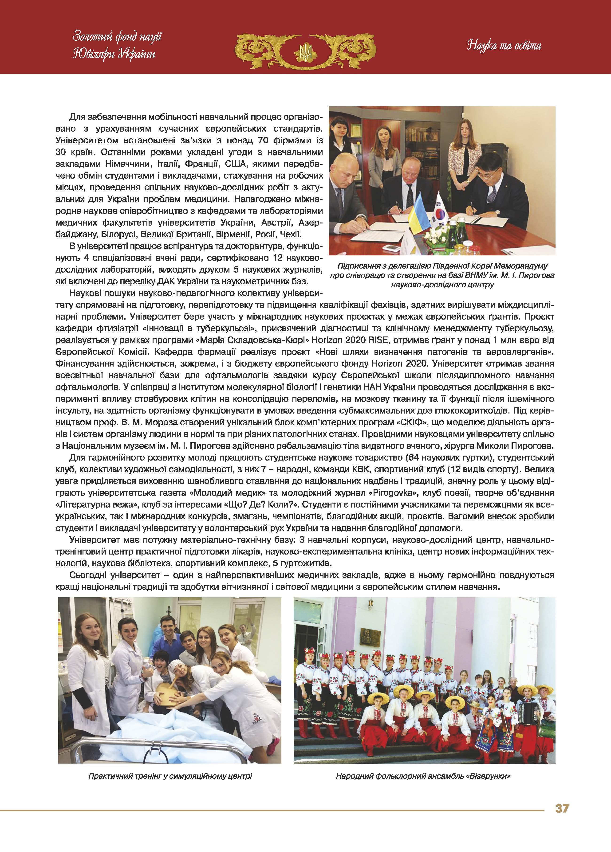 Вінницький національний медичний університет ім. М. І. Пирогова - Мороз Василь Максимович