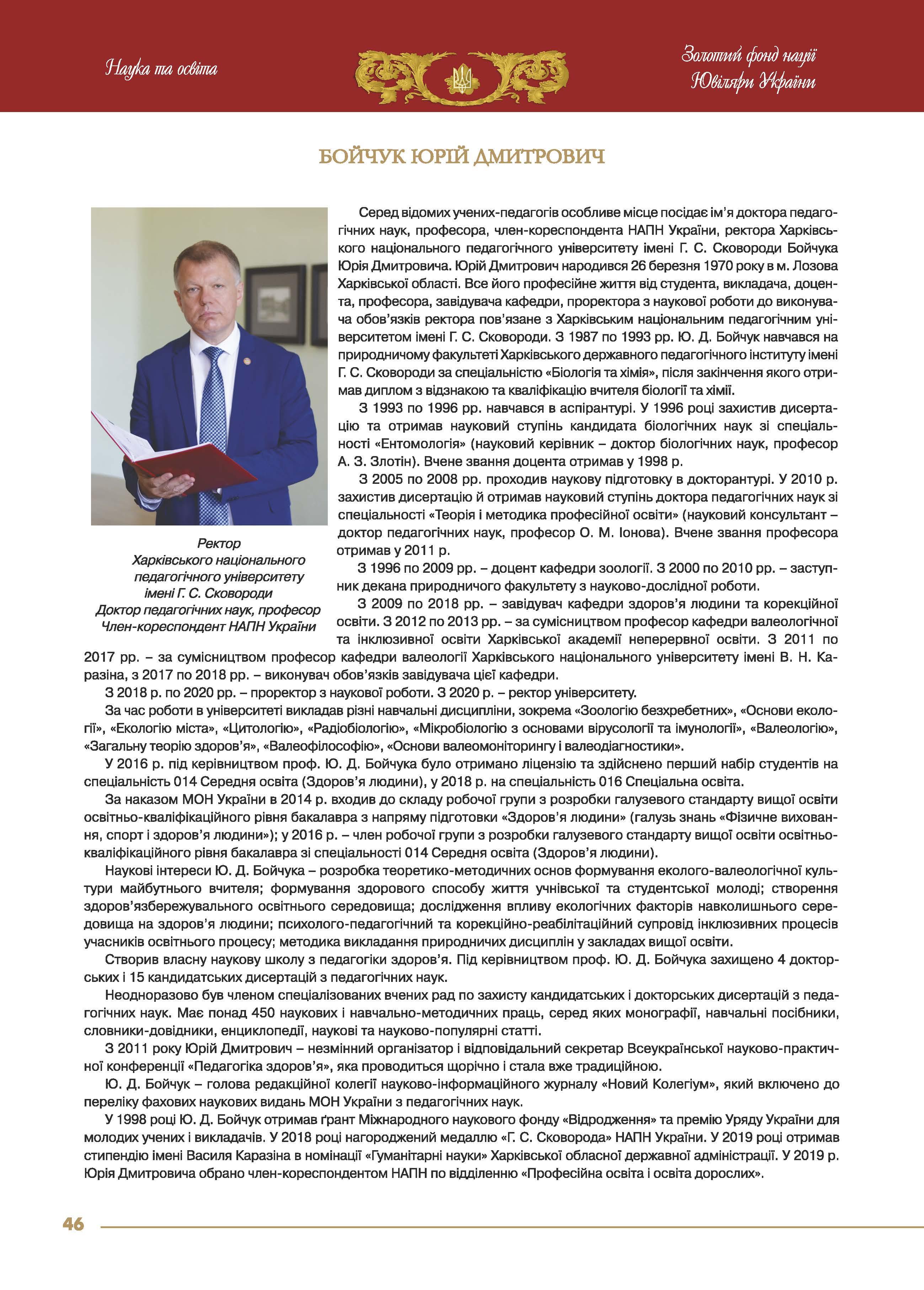 Бойчук Юрій Дмитрович