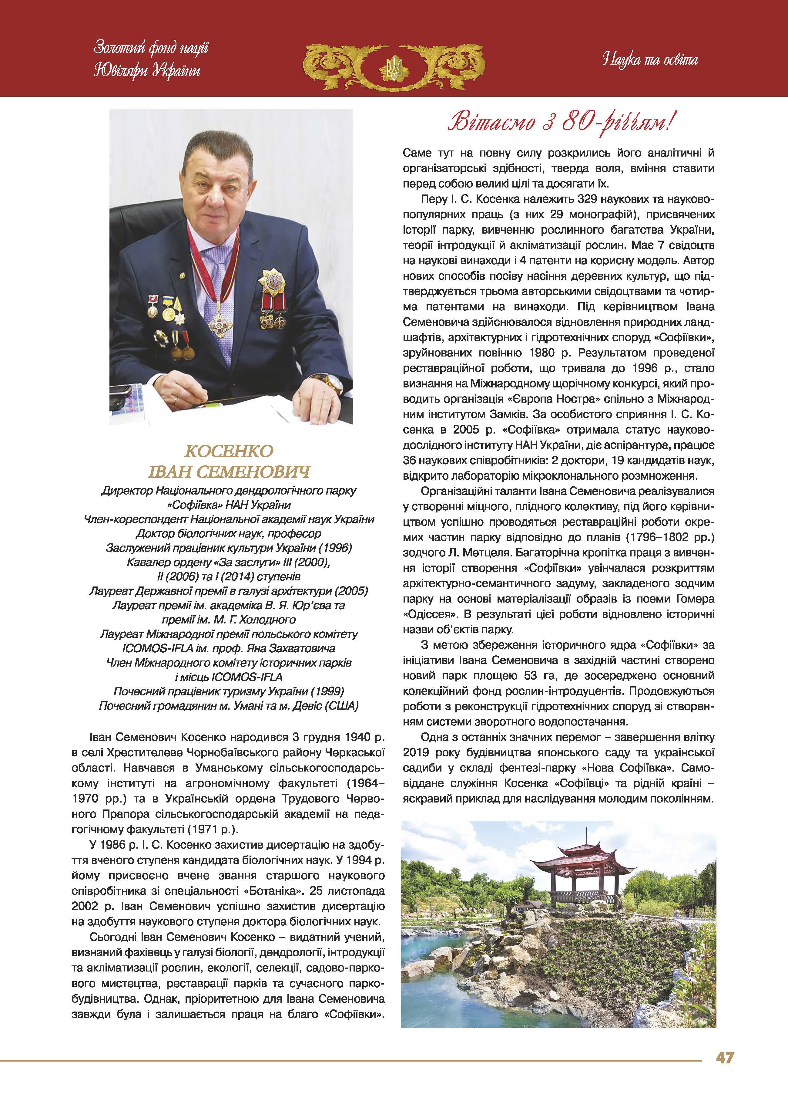 Косенко Іван Семенович