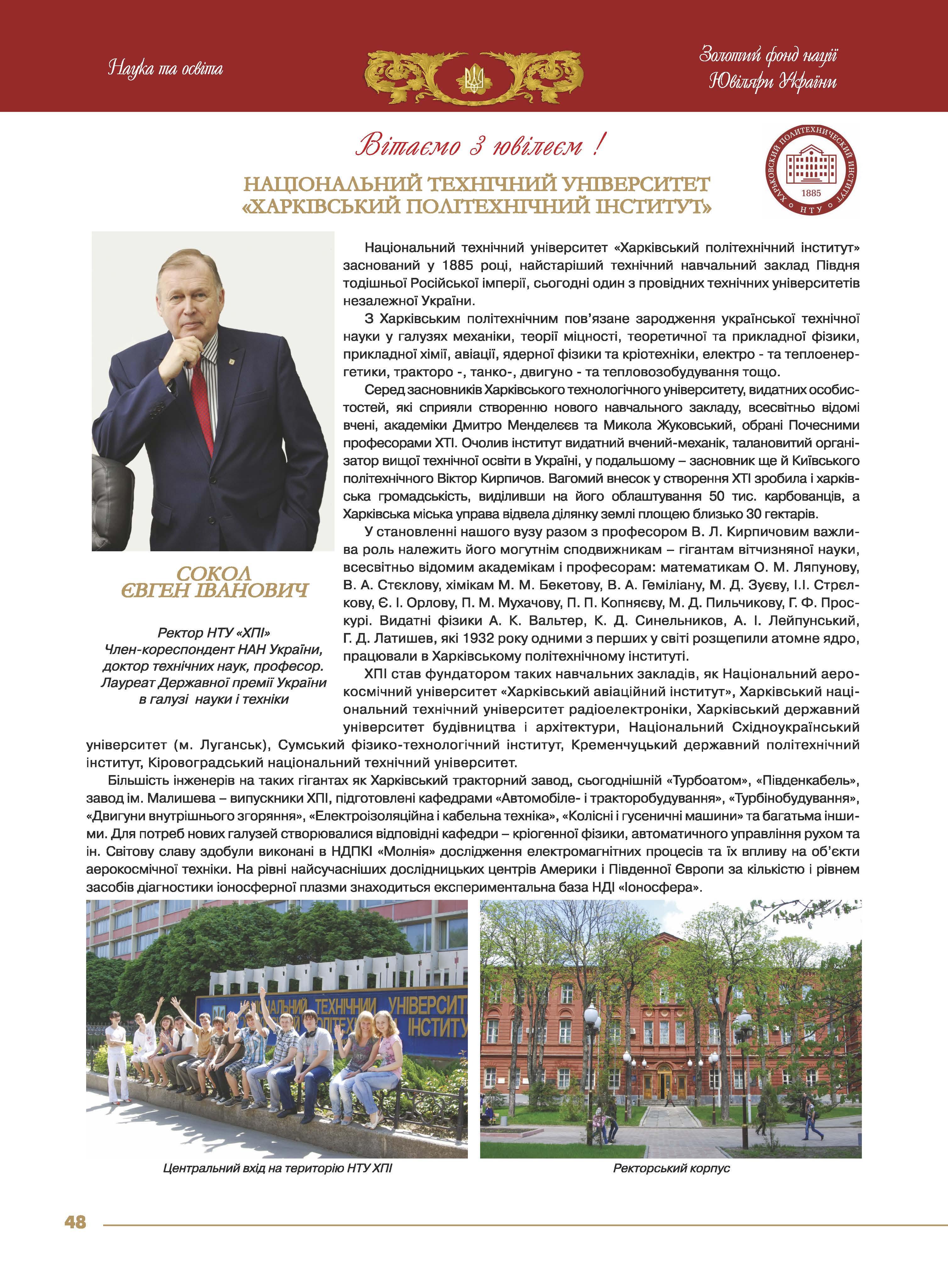 Сокол Євген Іванович