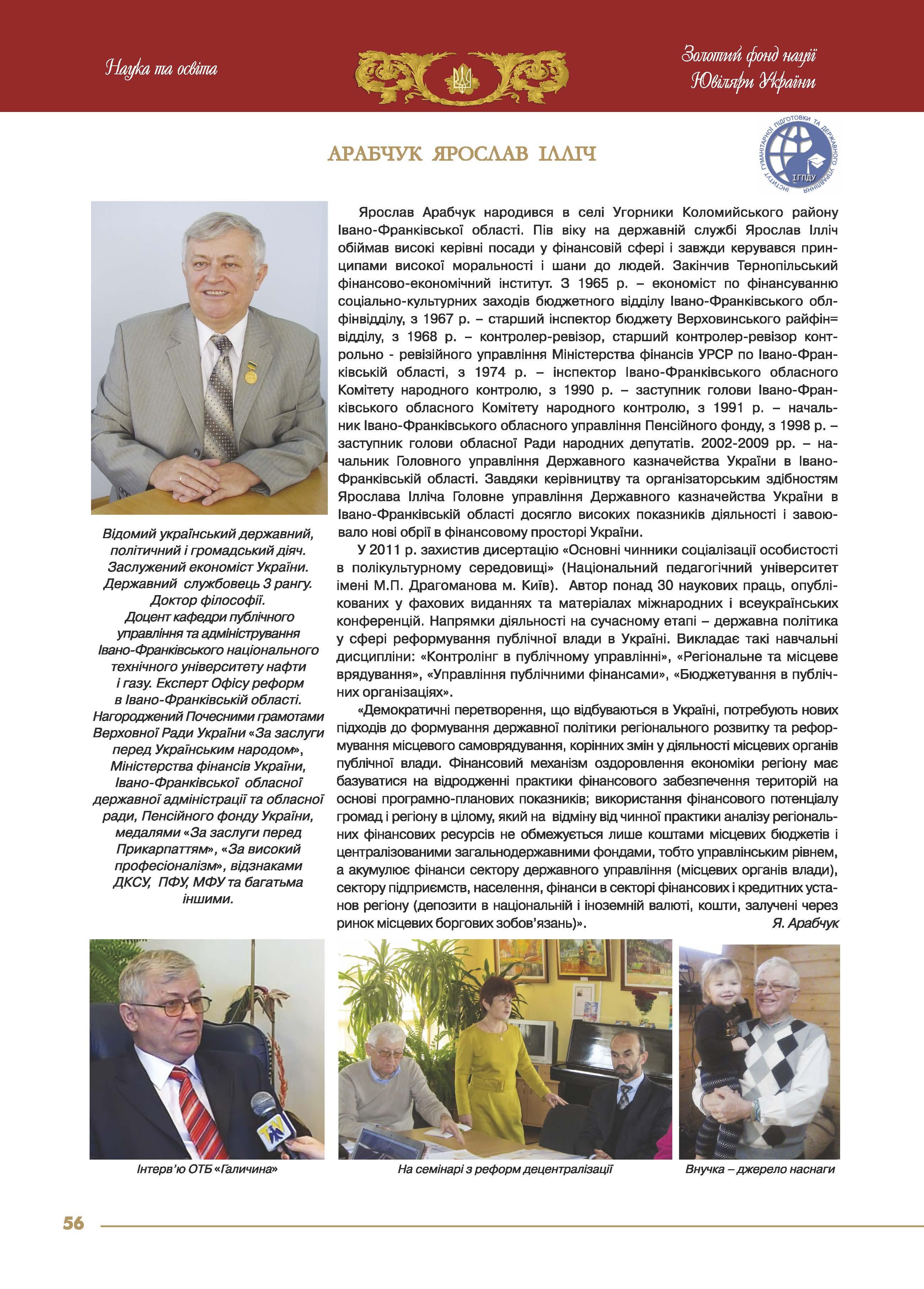 Арабчук Ярослав Ілліч